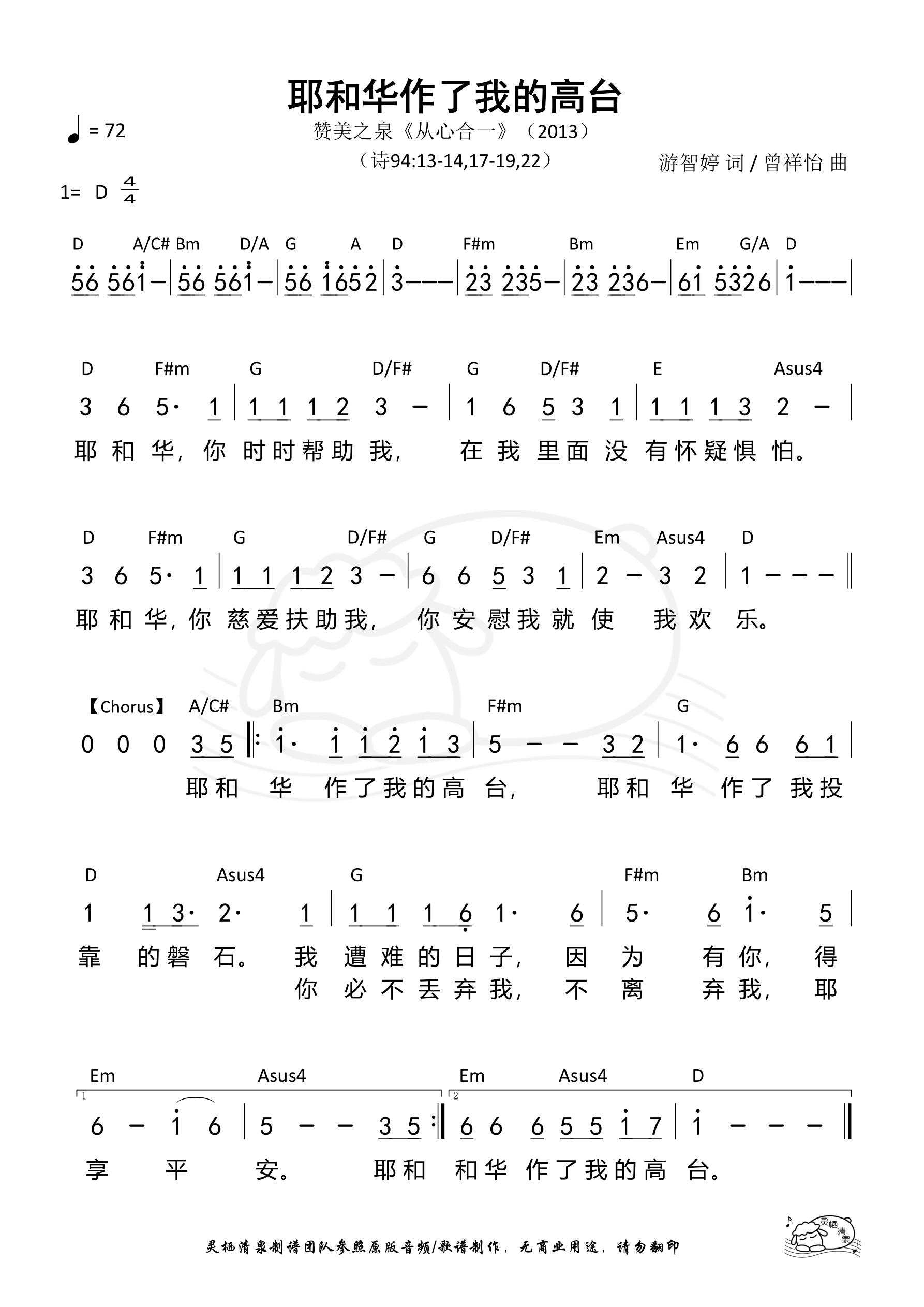 《第310首 - 耶和华作了我的高台 和弦简谱》