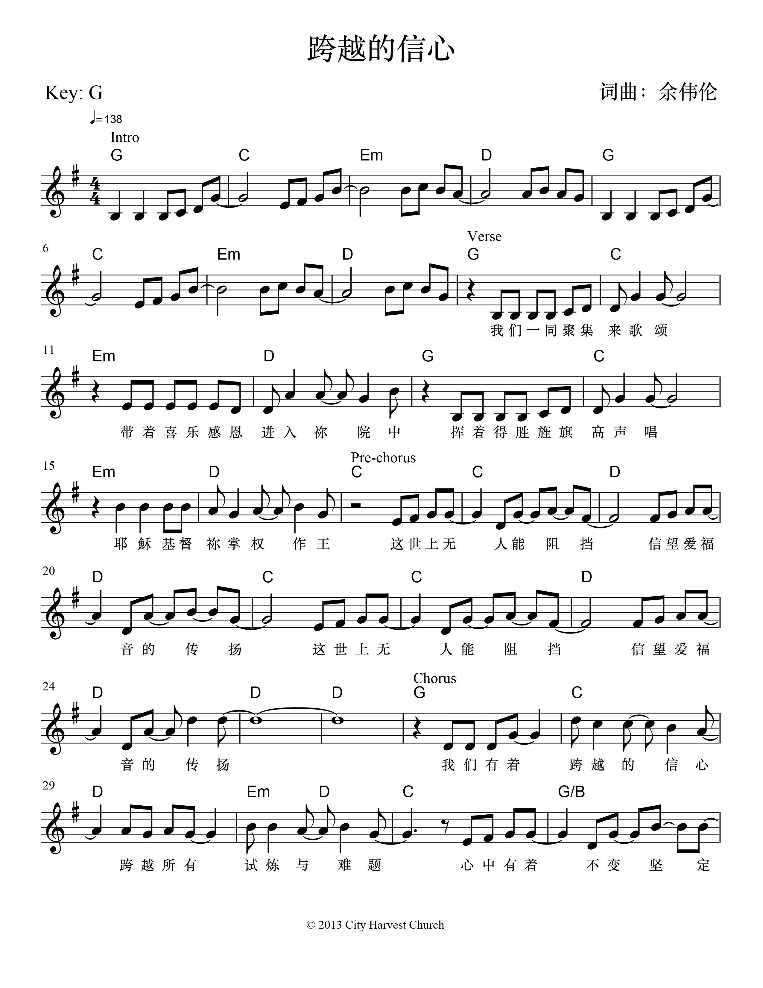 《跨越的信心 官方和弦五线谱》