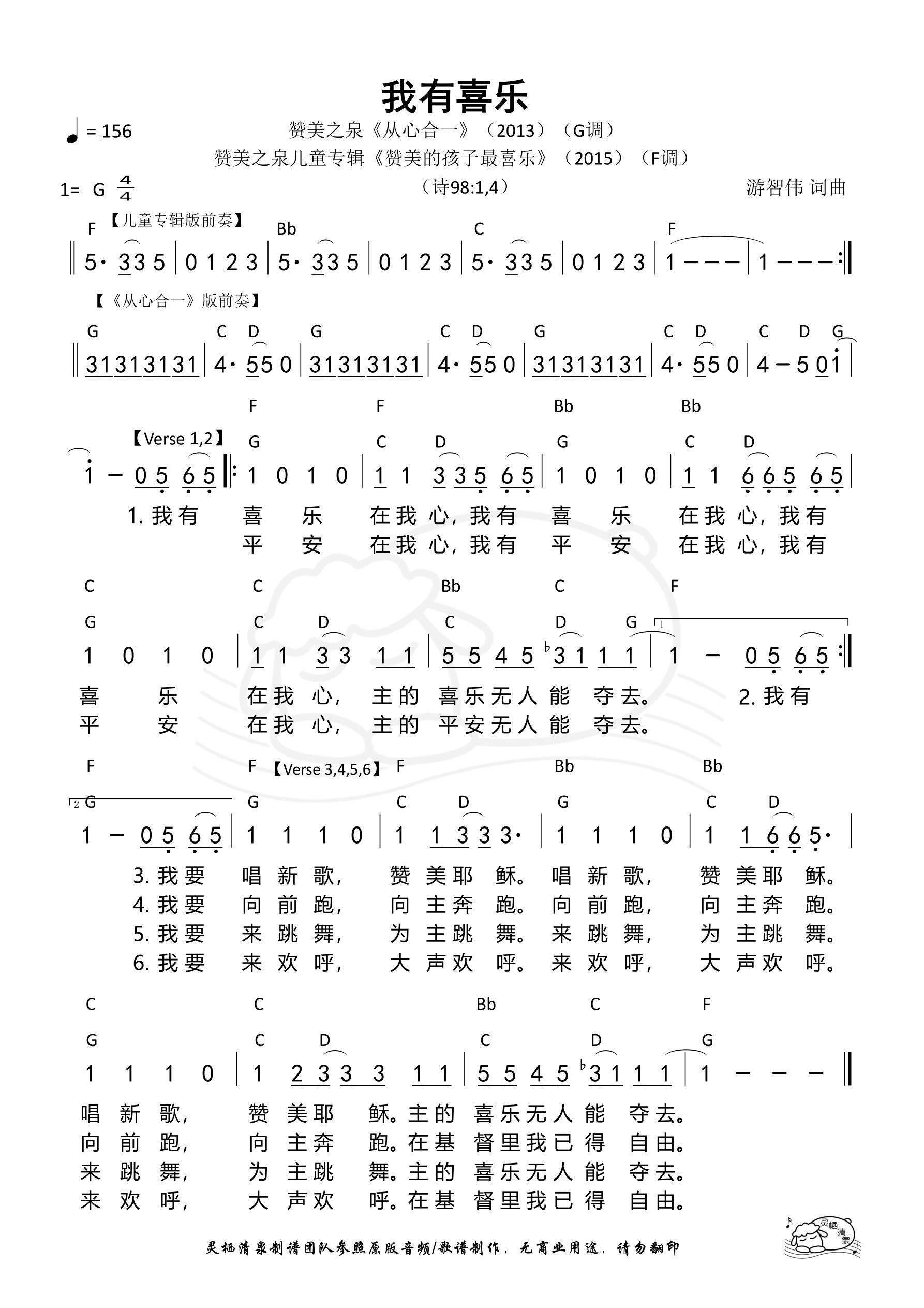 《第305首 - 我有喜乐(赞美之泉) 和弦简谱》