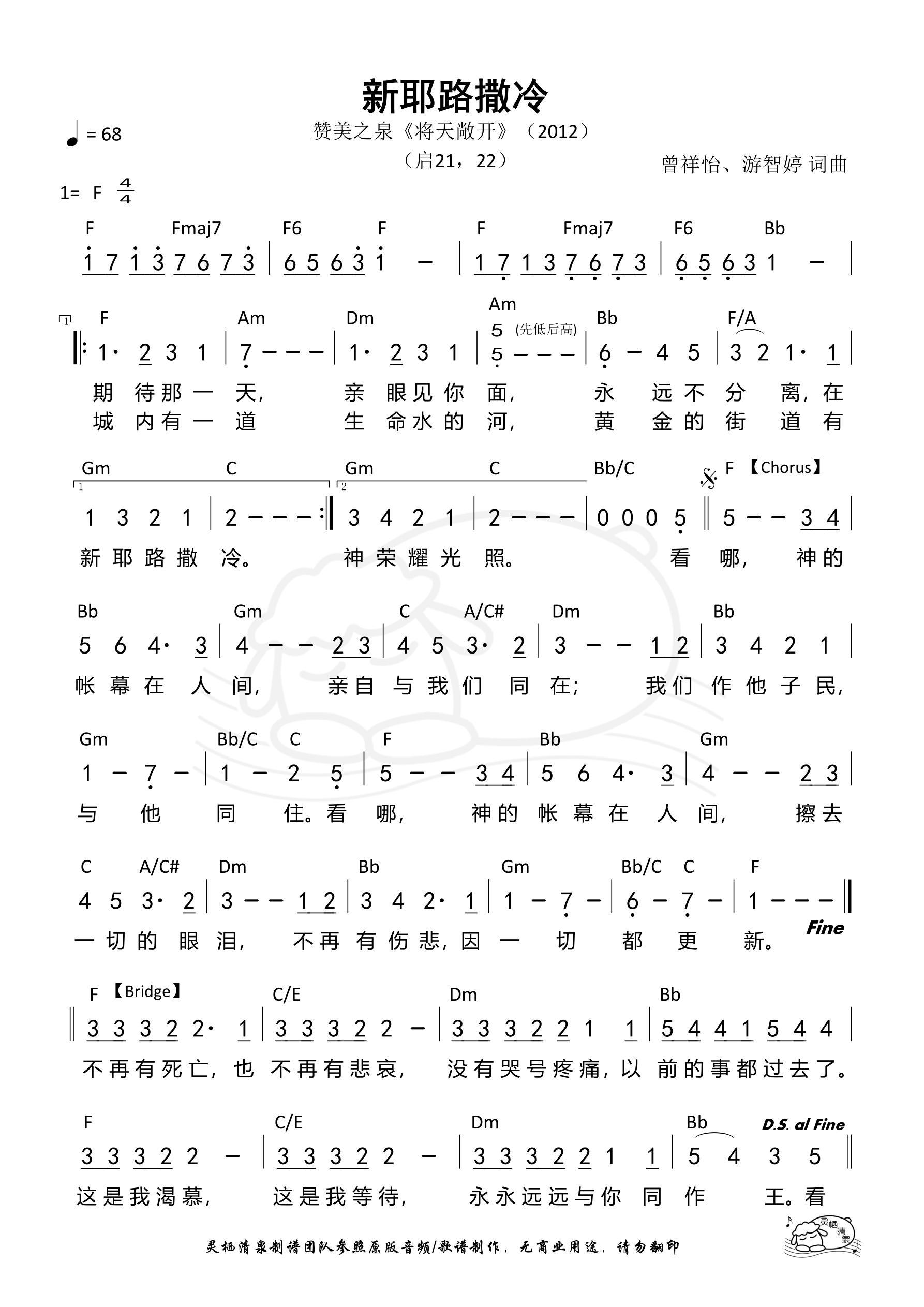 《第287首 - 新耶路撒冷 和弦简谱》