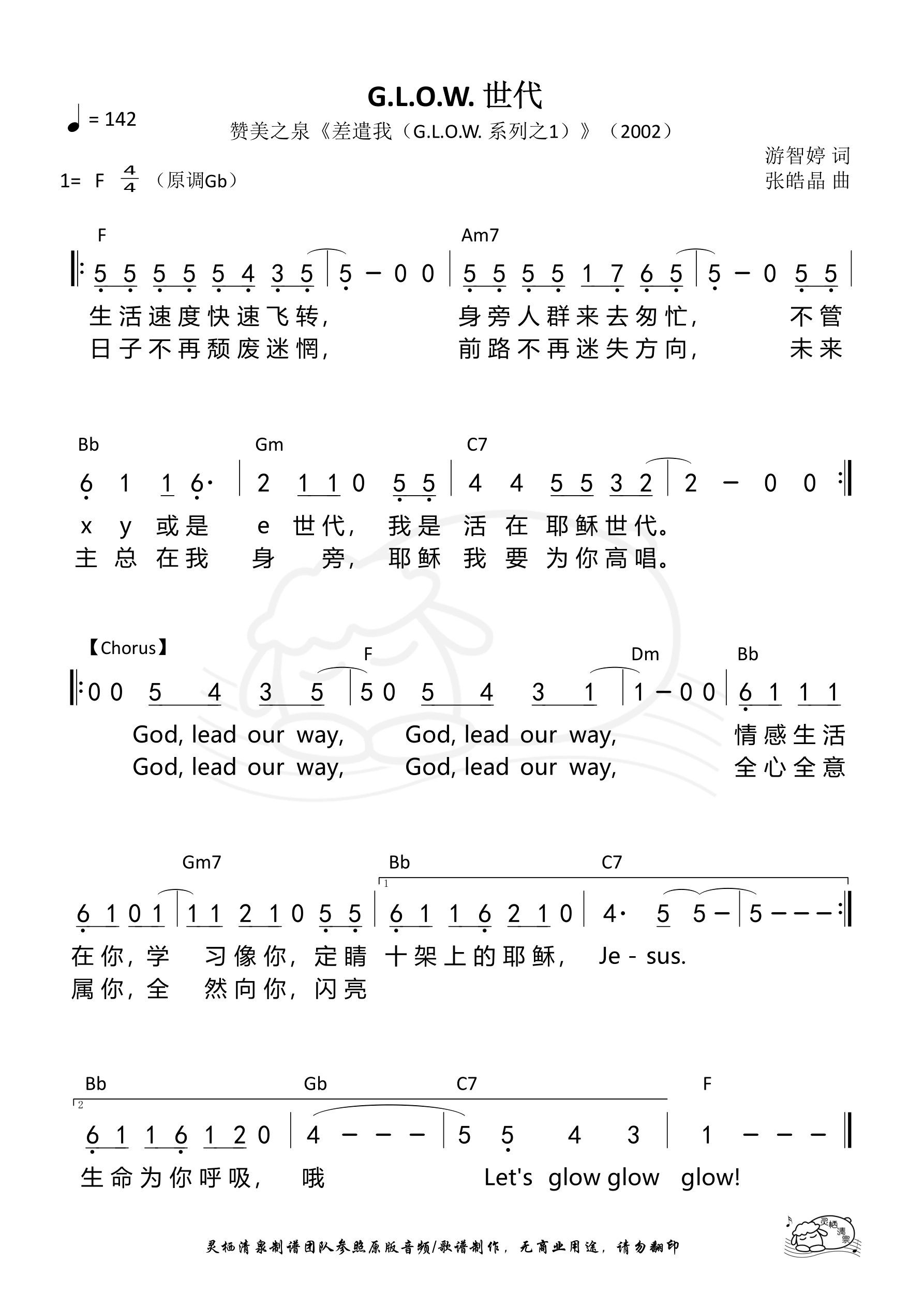 《第86首 - G.L.O.W. 世代 和弦简谱》