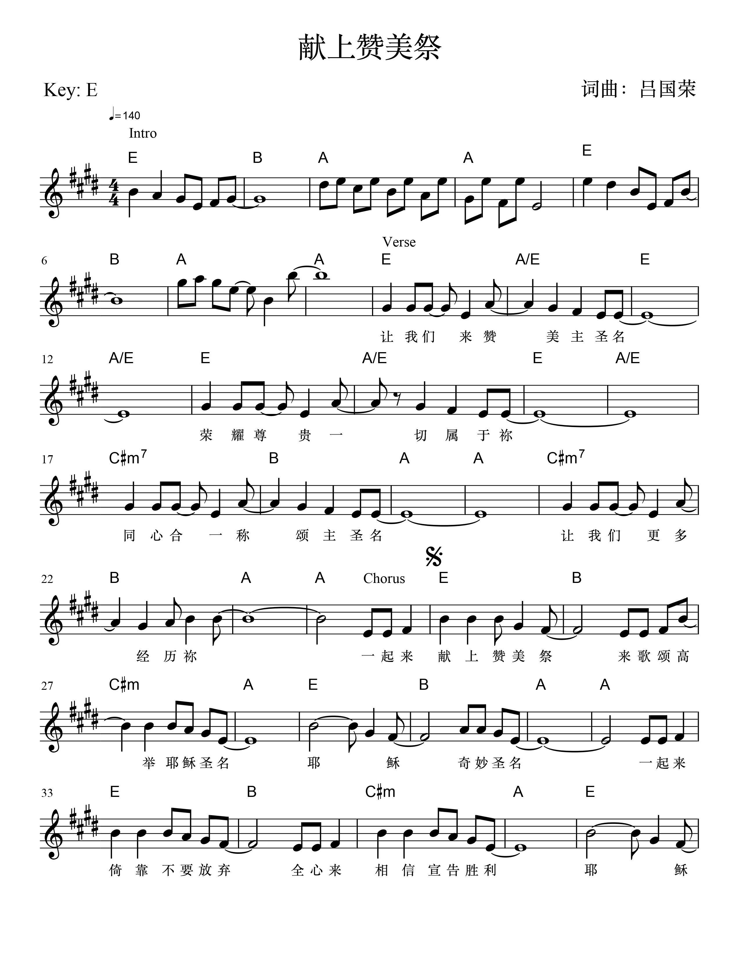 《献上赞美祭 官方和弦五线谱》