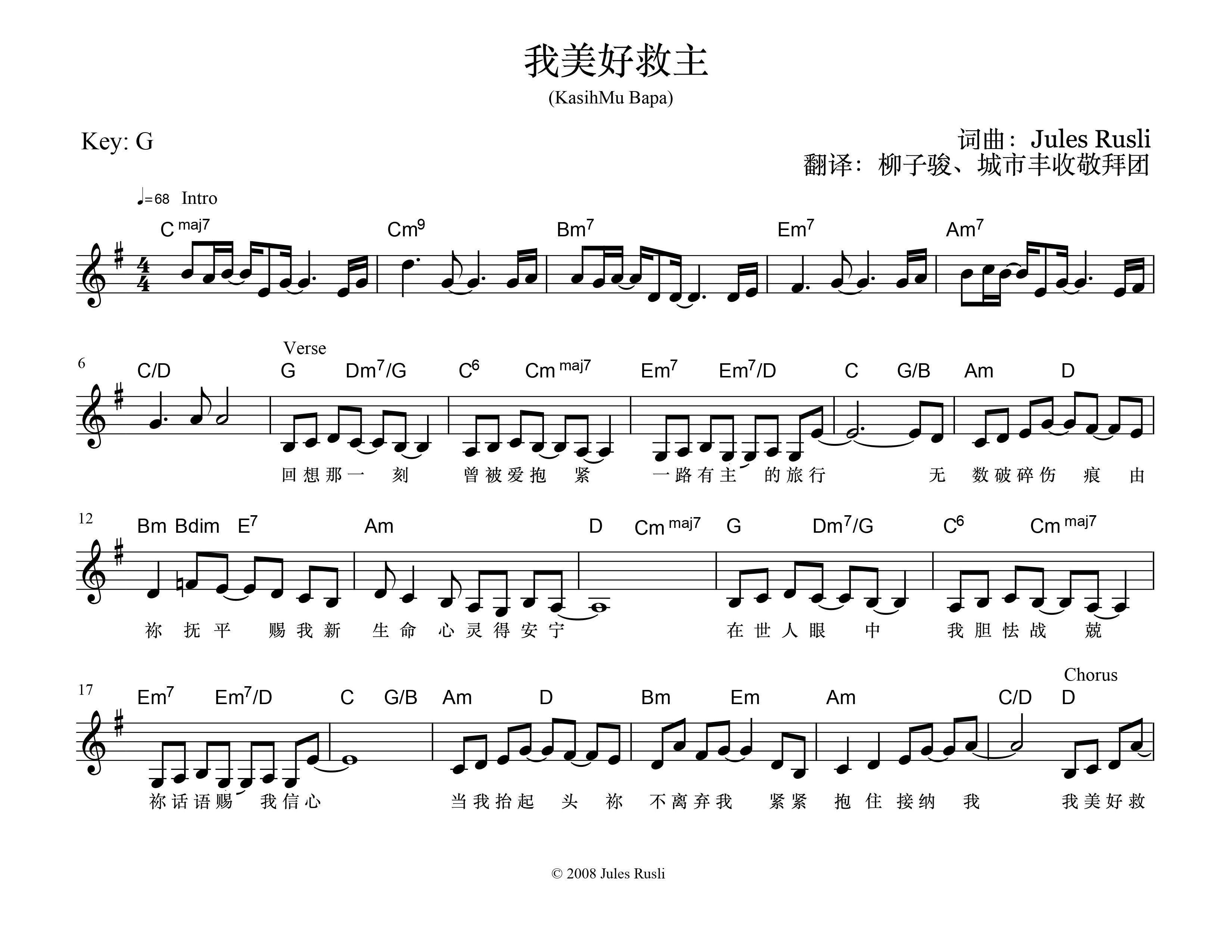 《我美好救主 (Kasihmu Bapa) 官方和弦五线谱》