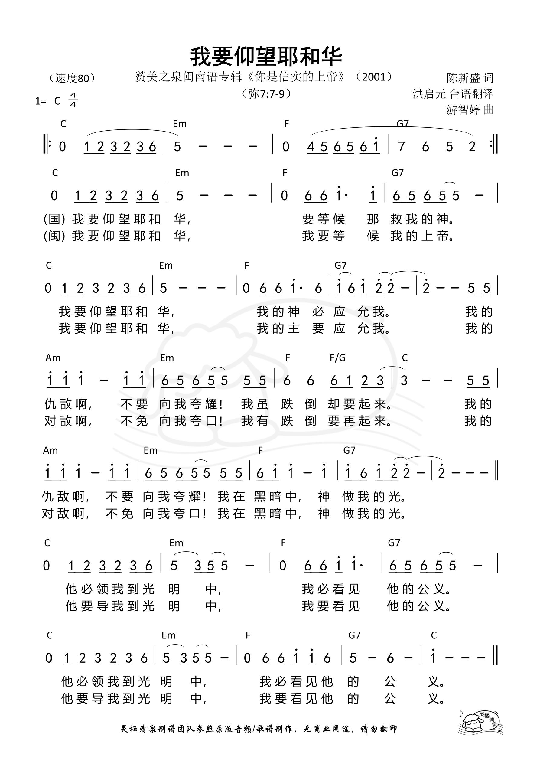 《第72首 - 我要仰望耶和华 和弦简谱》