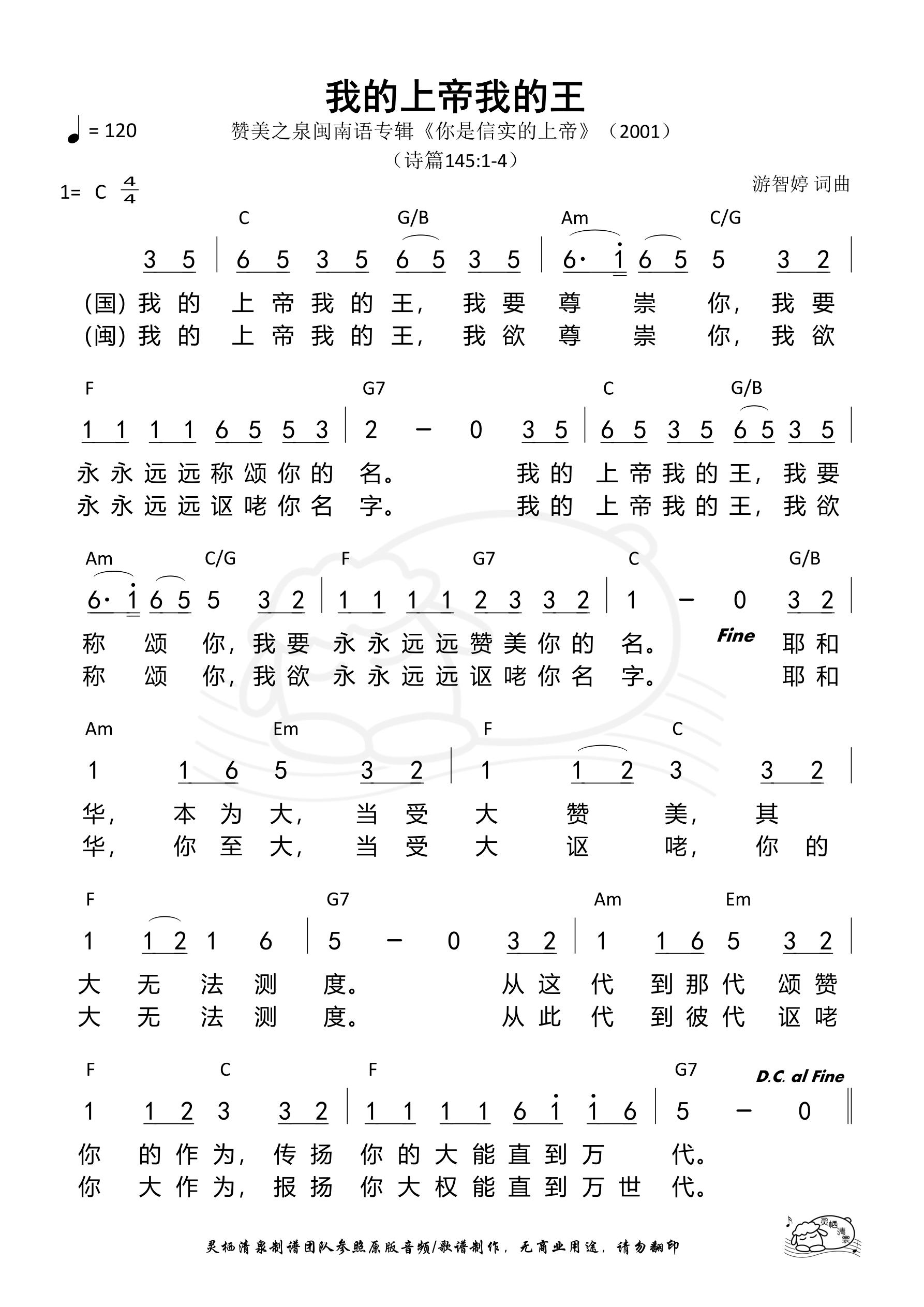 《第479首 - 我的上帝我的王 和弦简谱》