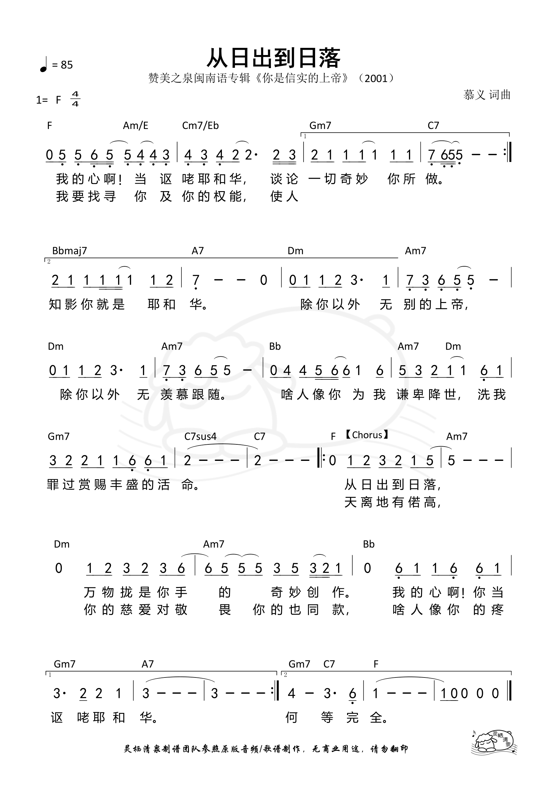 《第476首 - 从日出到日落 和弦简谱》