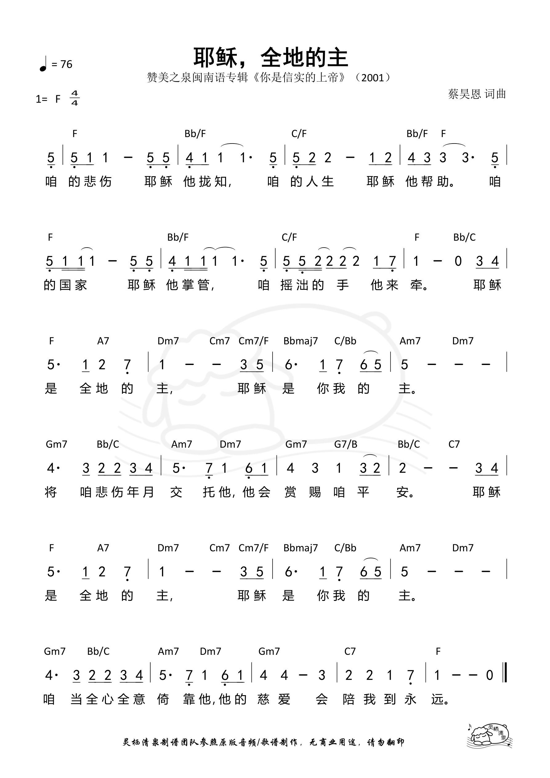 《第477首 - 耶稣,全地的主 和弦简谱》