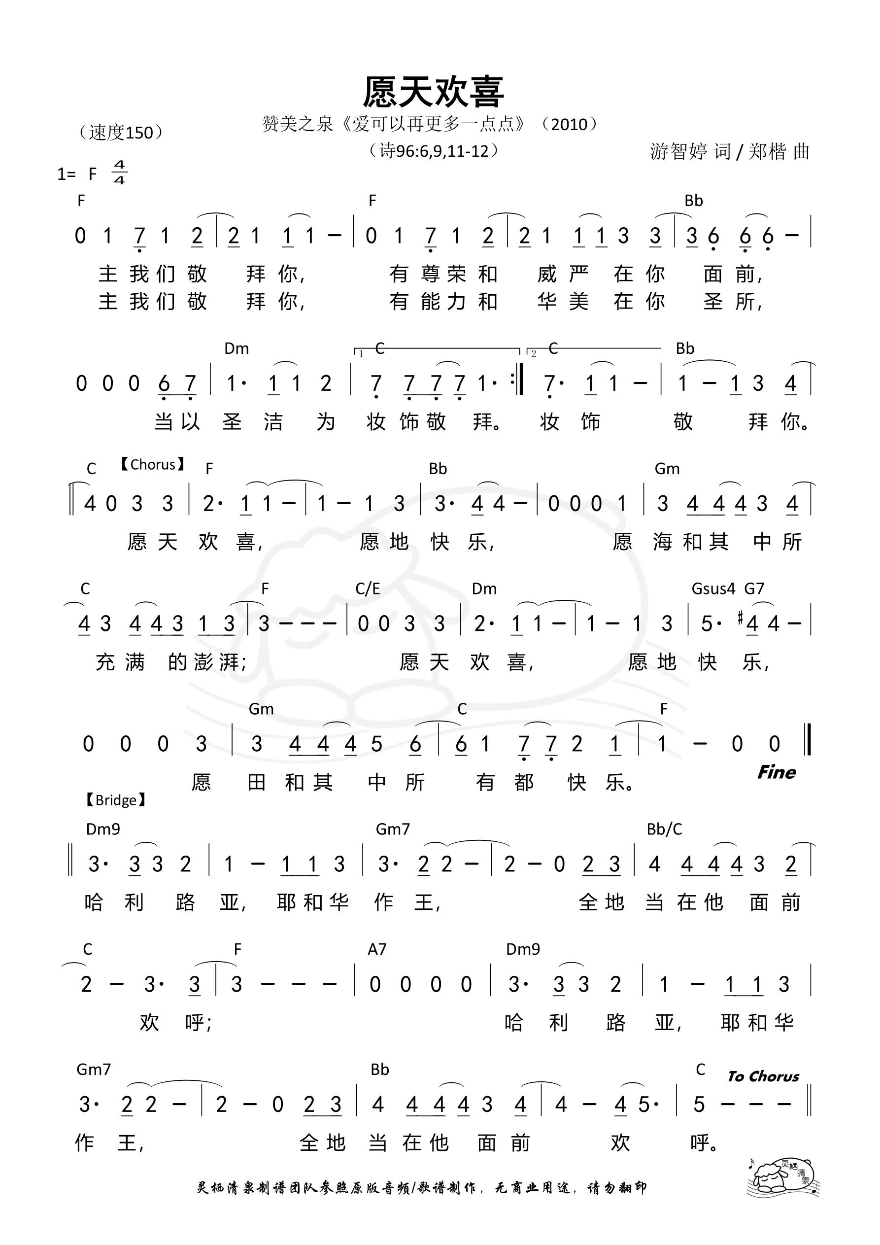 《第250首 - 愿天欢喜 和弦简谱》