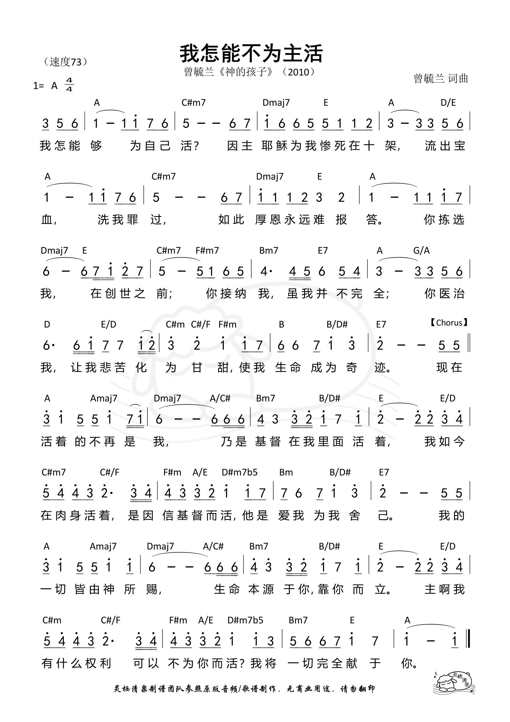 《第223首 - 我怎能不为主活 和弦简谱》