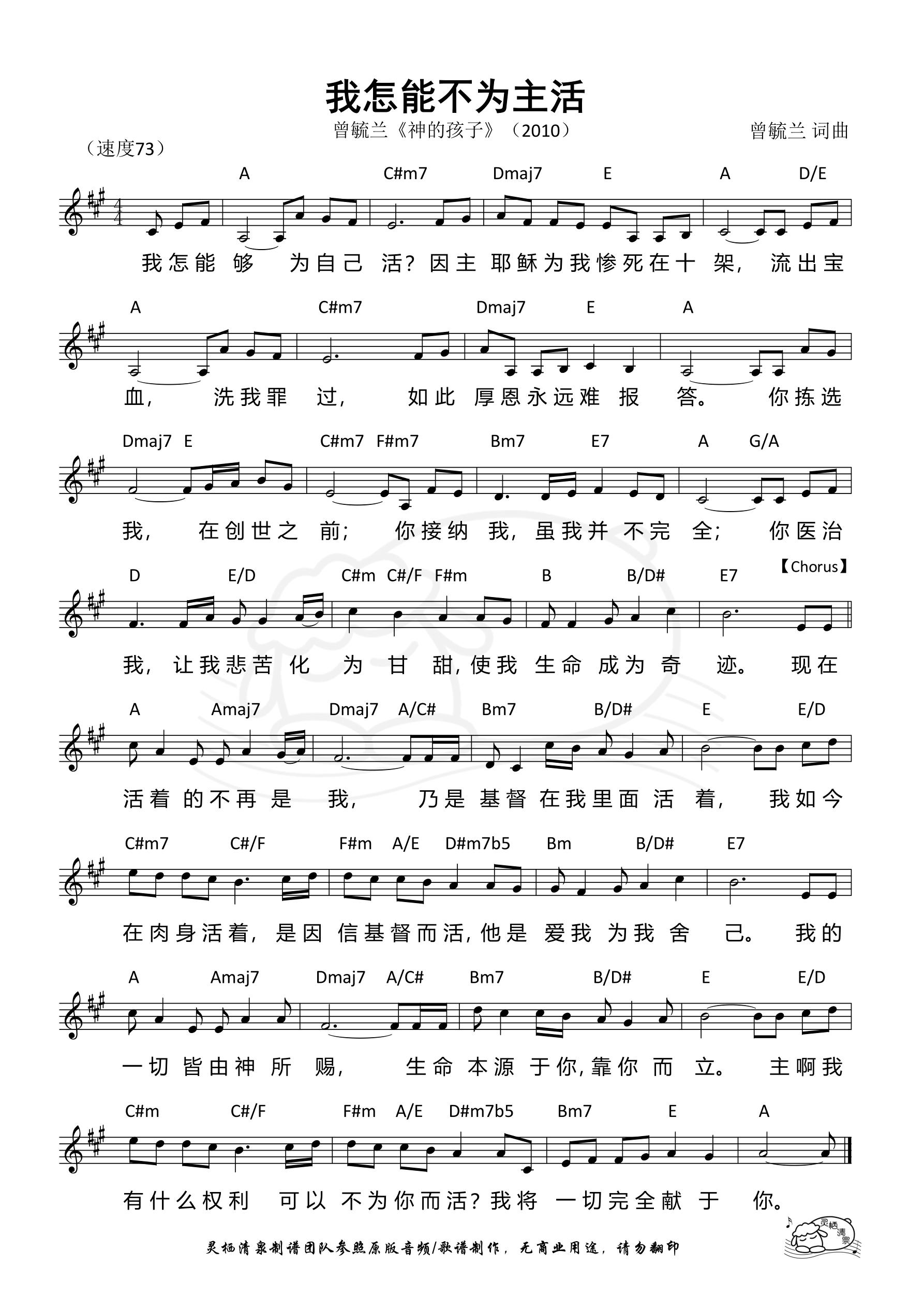 《第901首 - 我怎能不为主活 和弦五线谱》