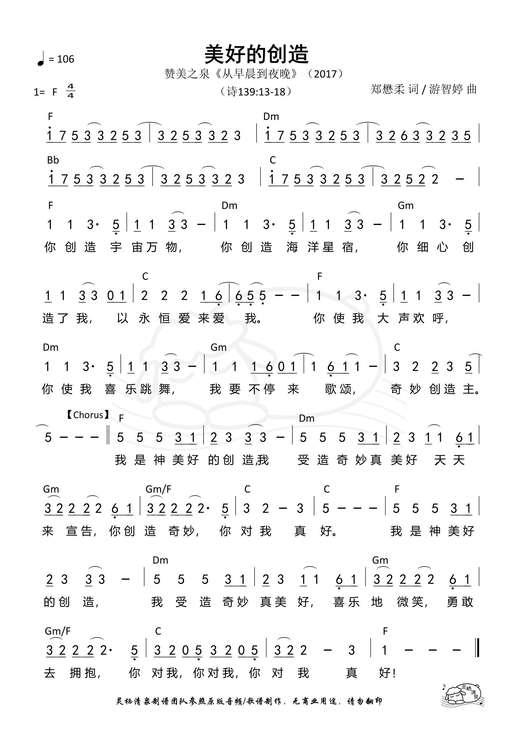 《第396首 - 美好的创造 和弦简谱》