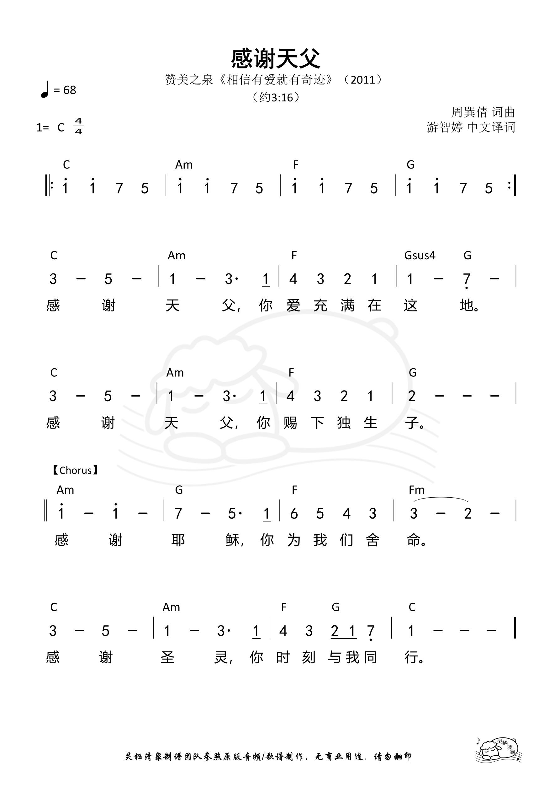 《第270首 - 感谢天父 和弦简谱》