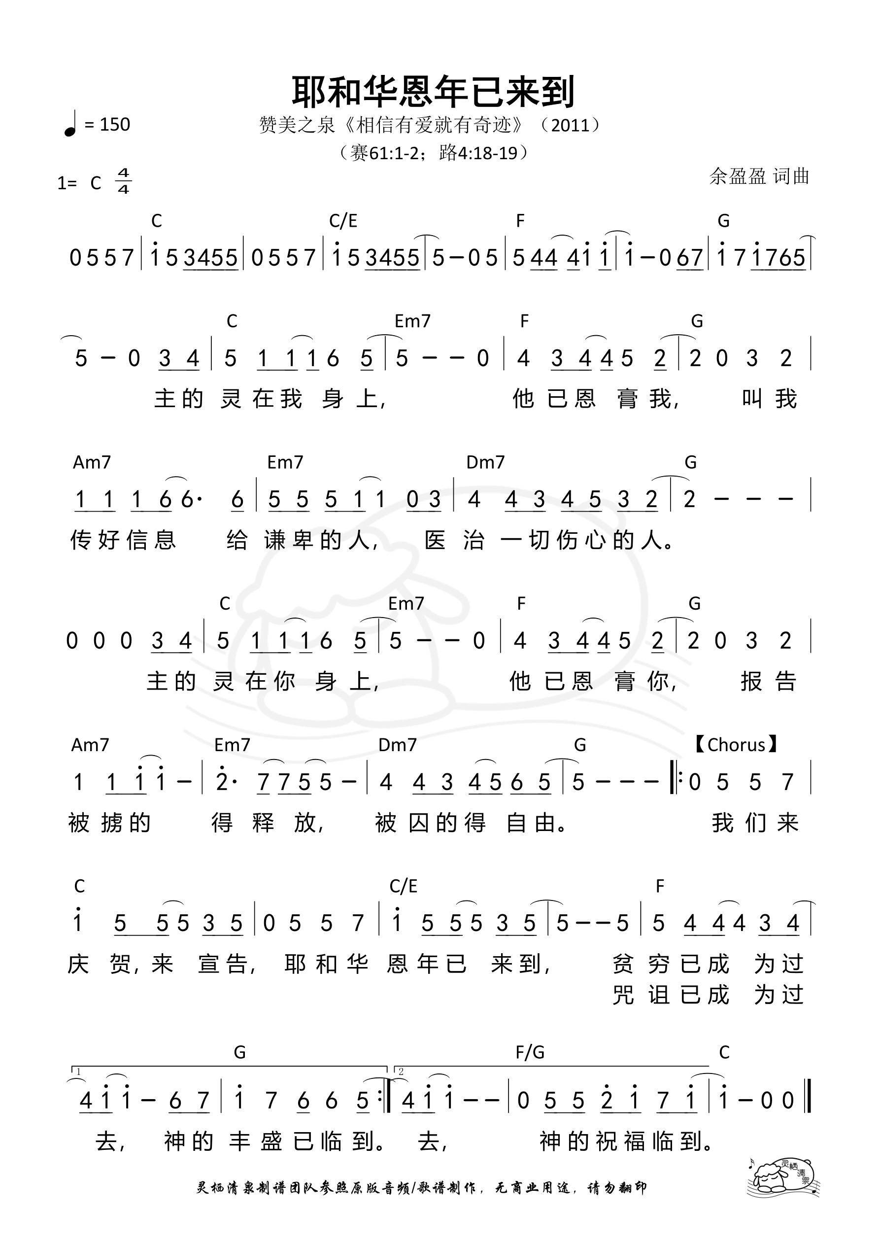 《第273首 - 耶和华恩年已来到 和弦简谱》