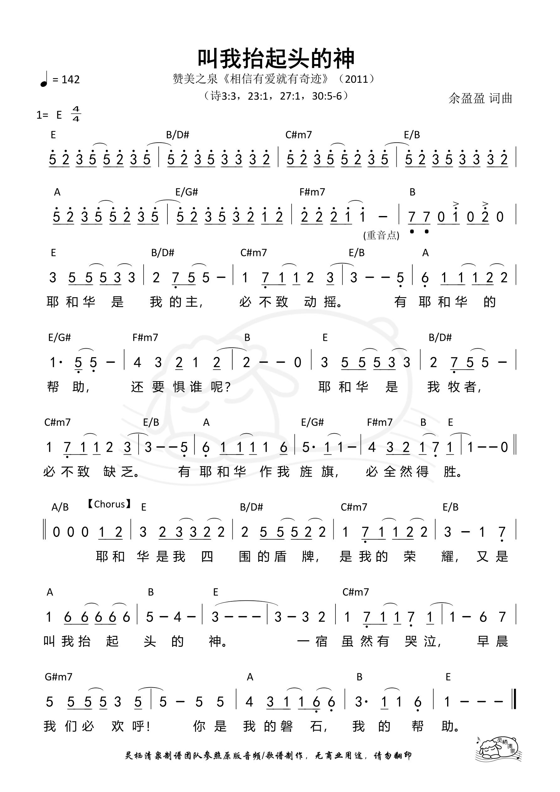 《第266首 - 叫我抬起头的神 和弦简谱》