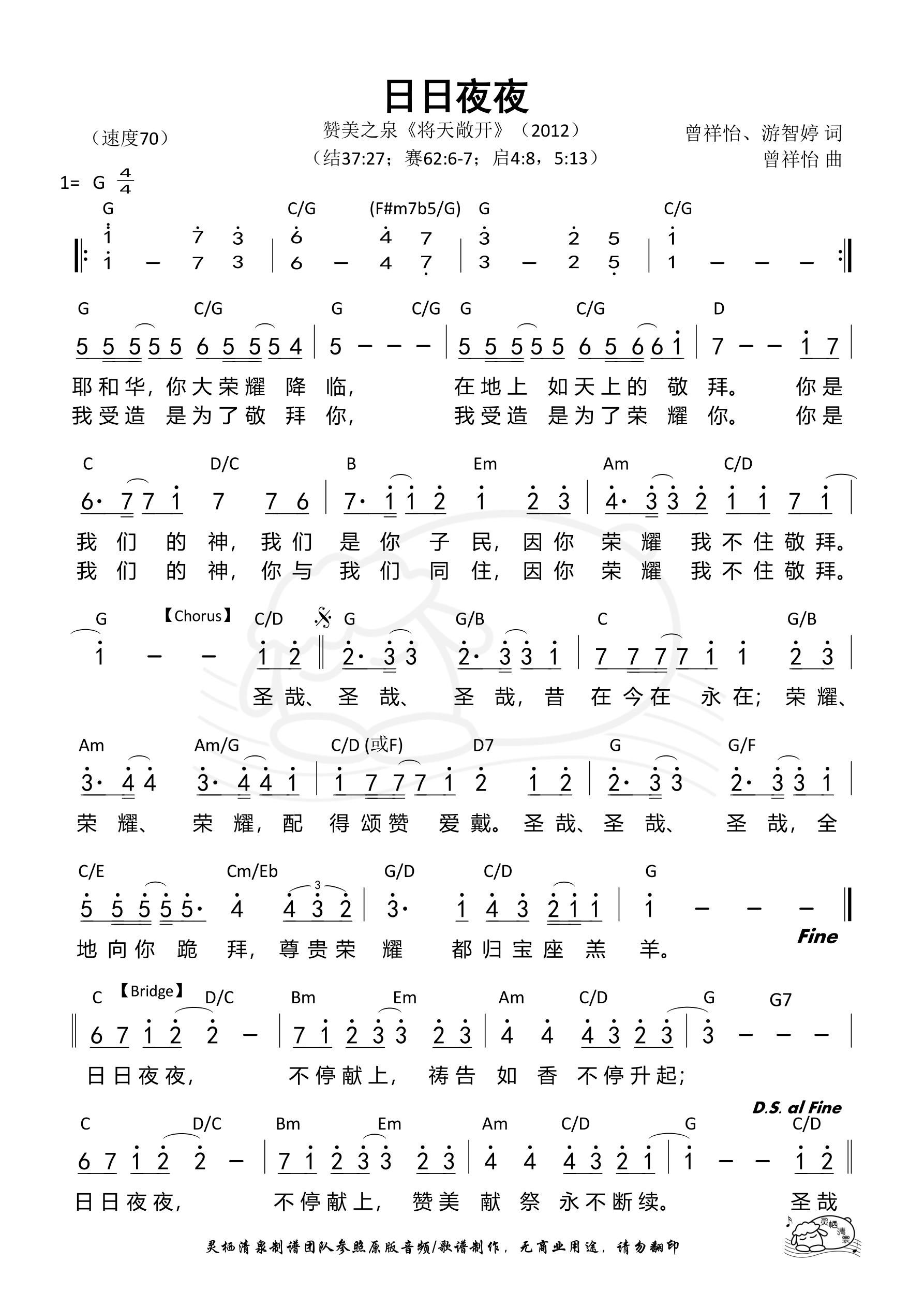 《第284首 - 日日夜夜 和弦简谱》