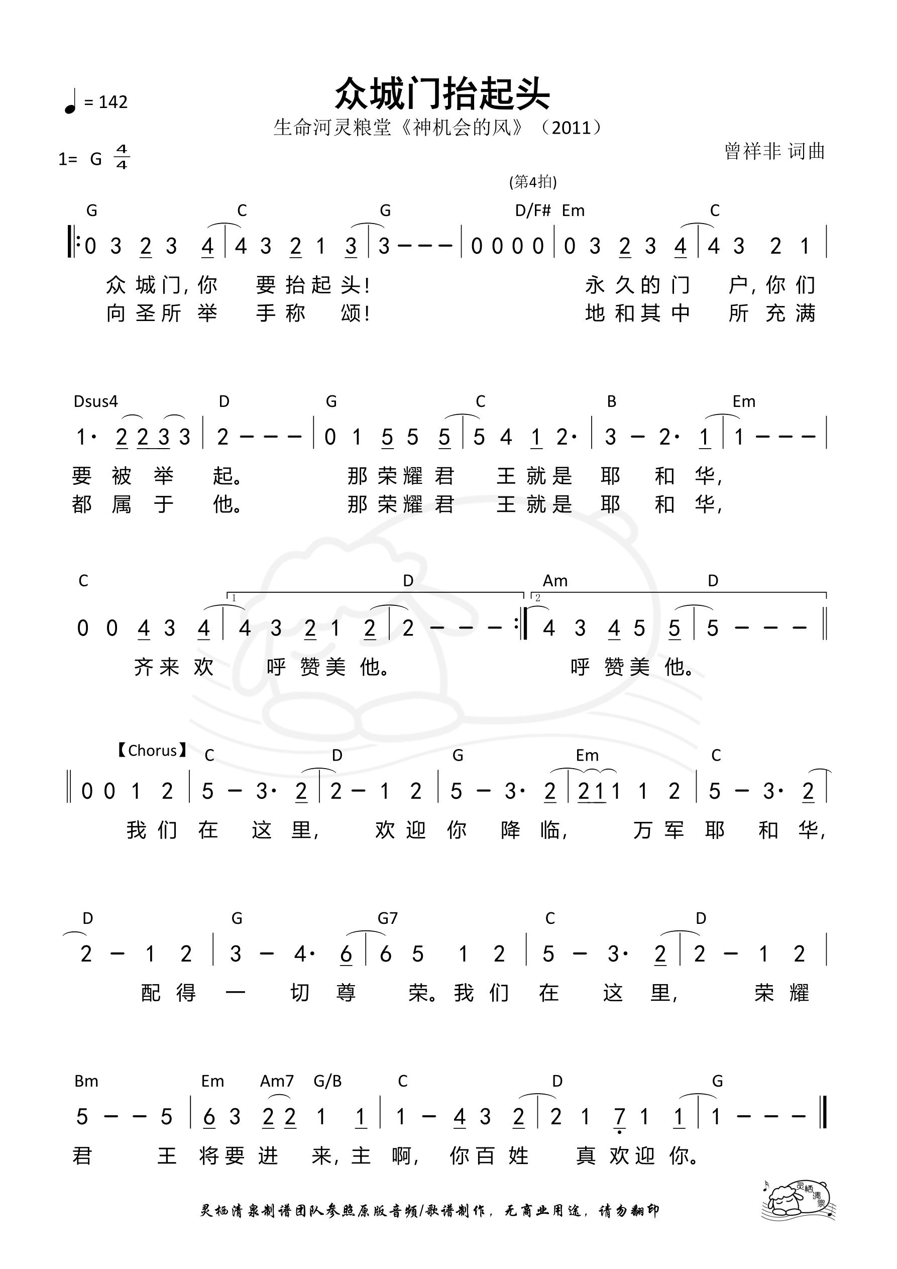《第432首 - 众城门抬起头 和弦简谱》