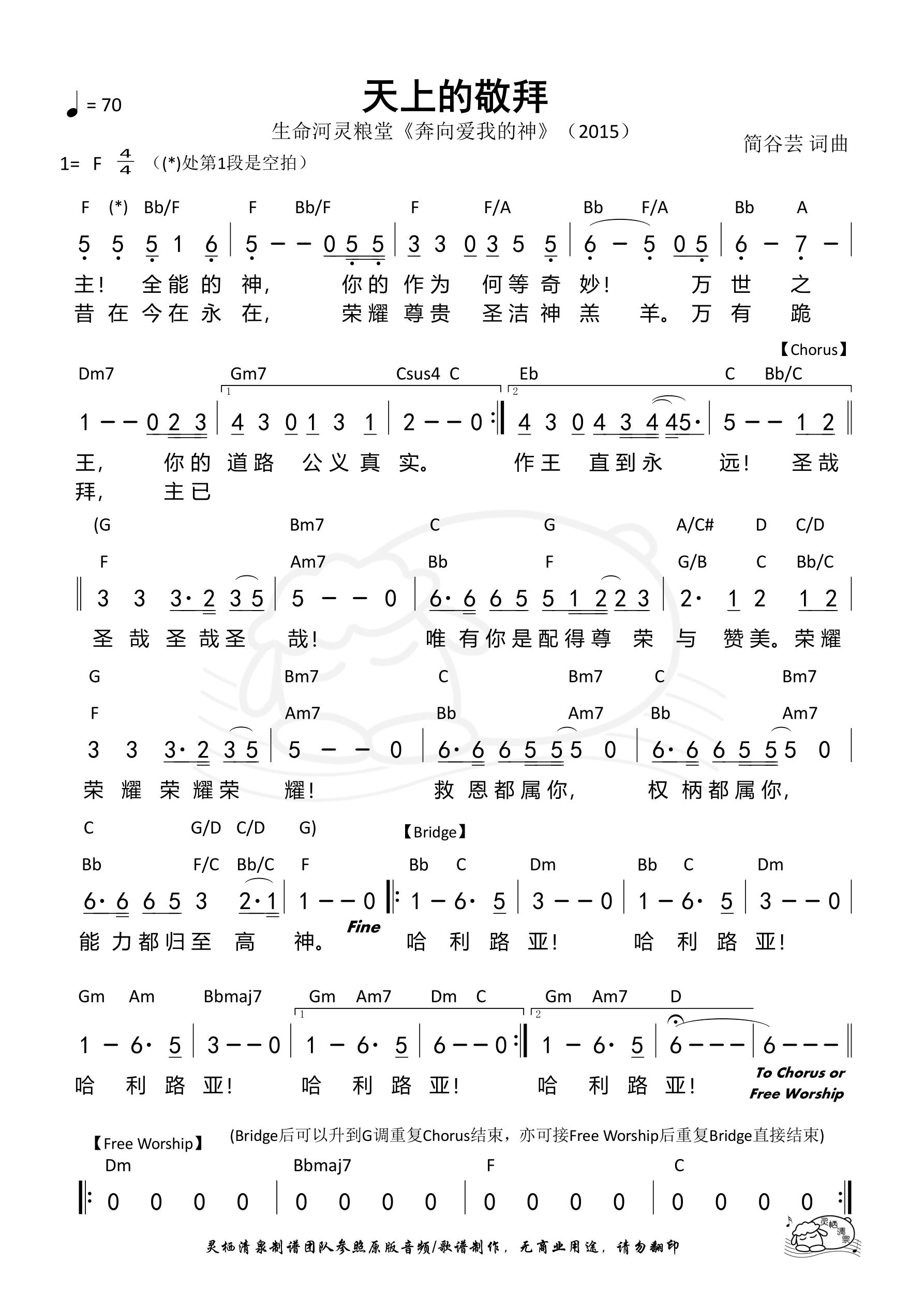 《第460首 - 天上的敬拜 和弦简谱》