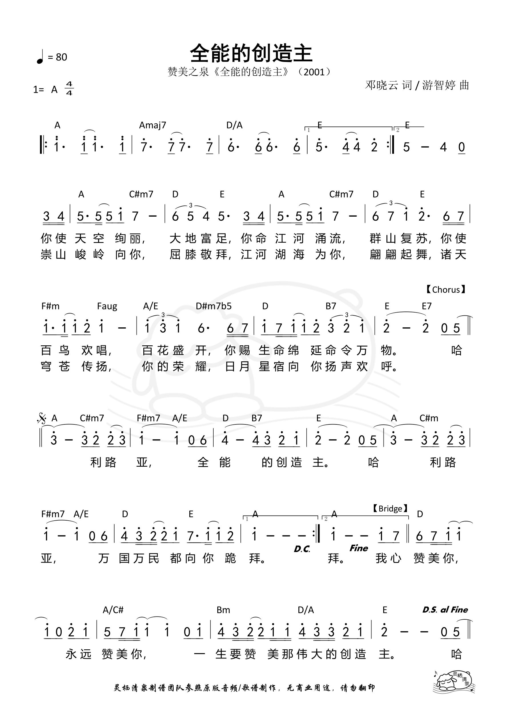 《第57首 - 全能的创造主 和弦简谱》
