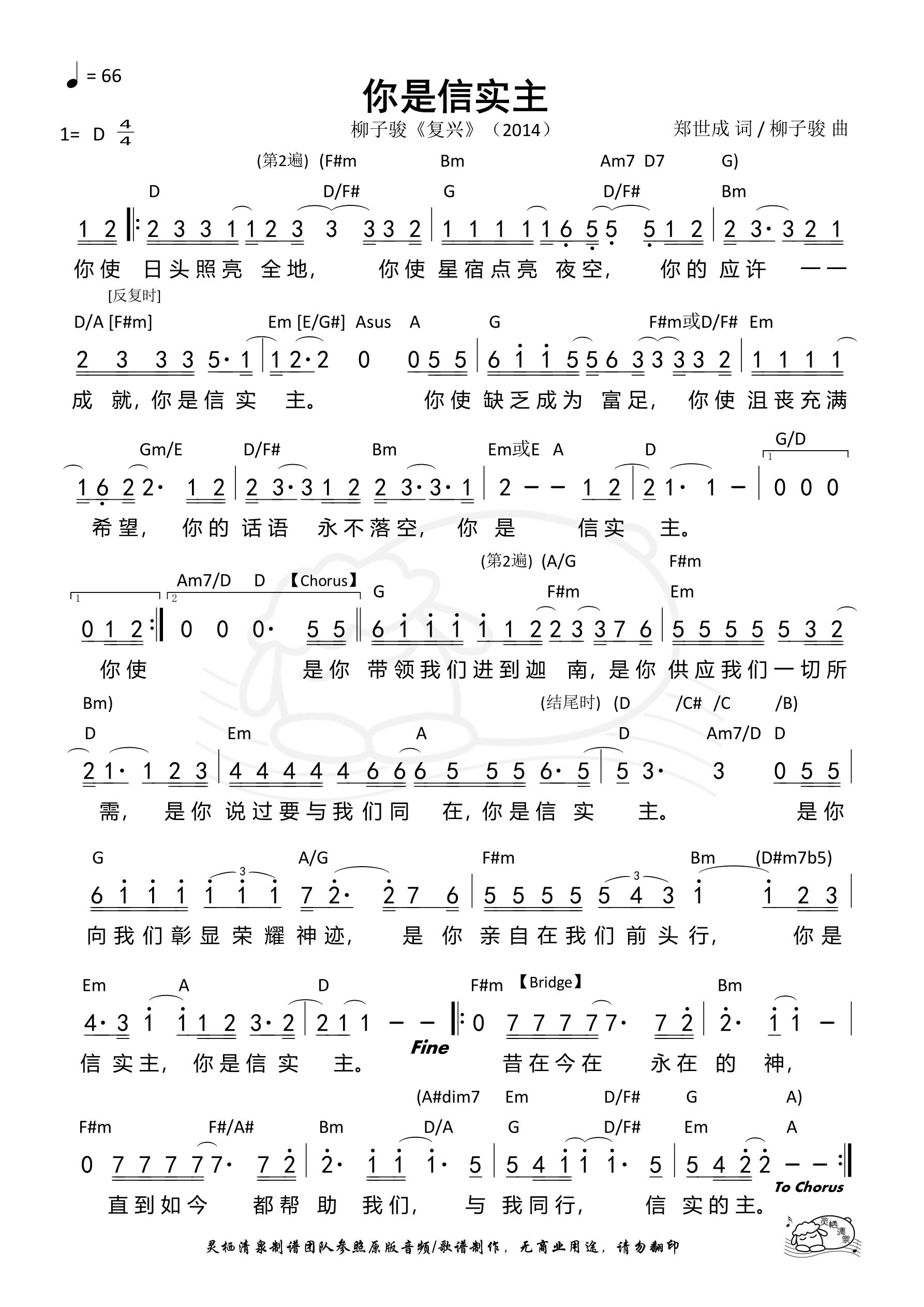 《第902首 - 你是信实主(D调)和弦简谱》
