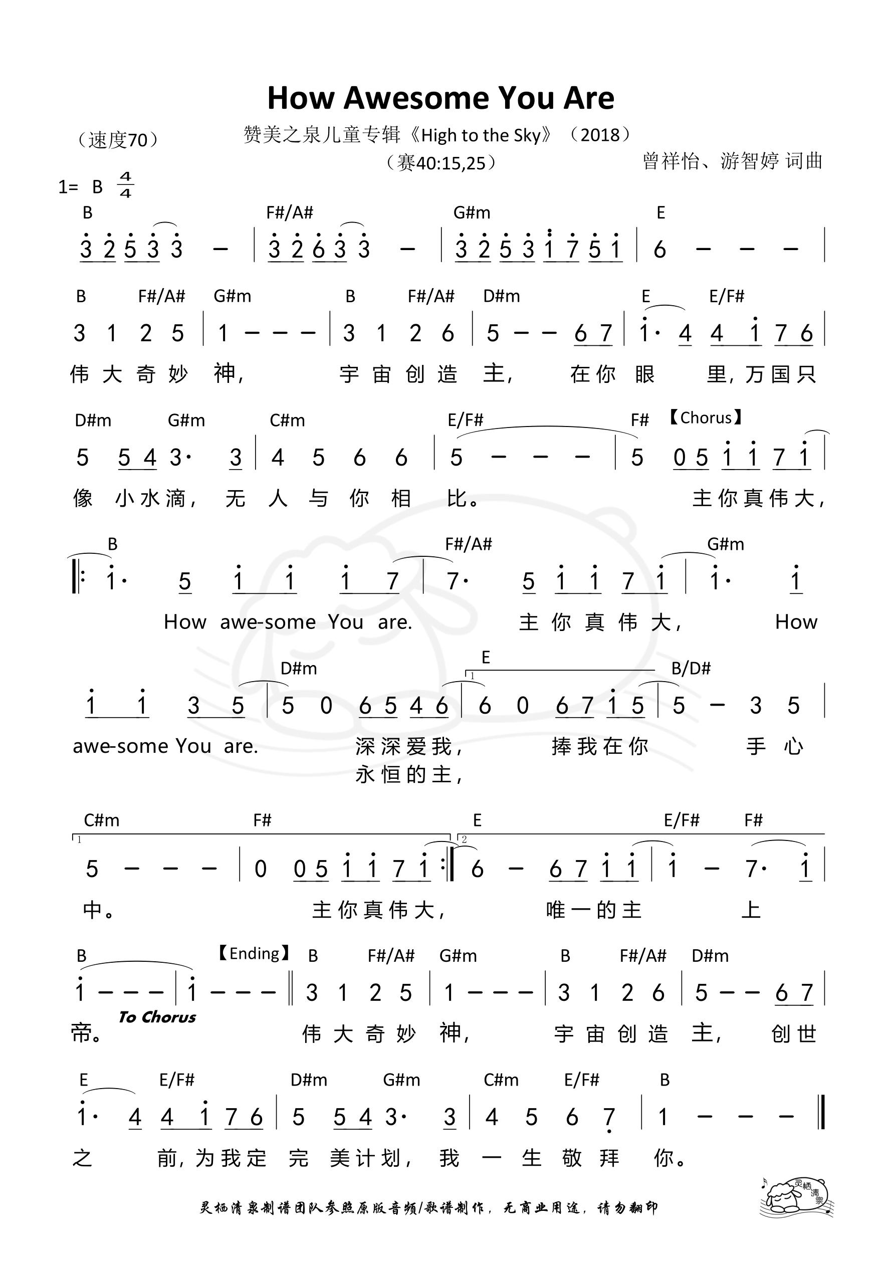 《第481首 - How Awesome You Are(主你真伟大)(B调) 和弦简谱》