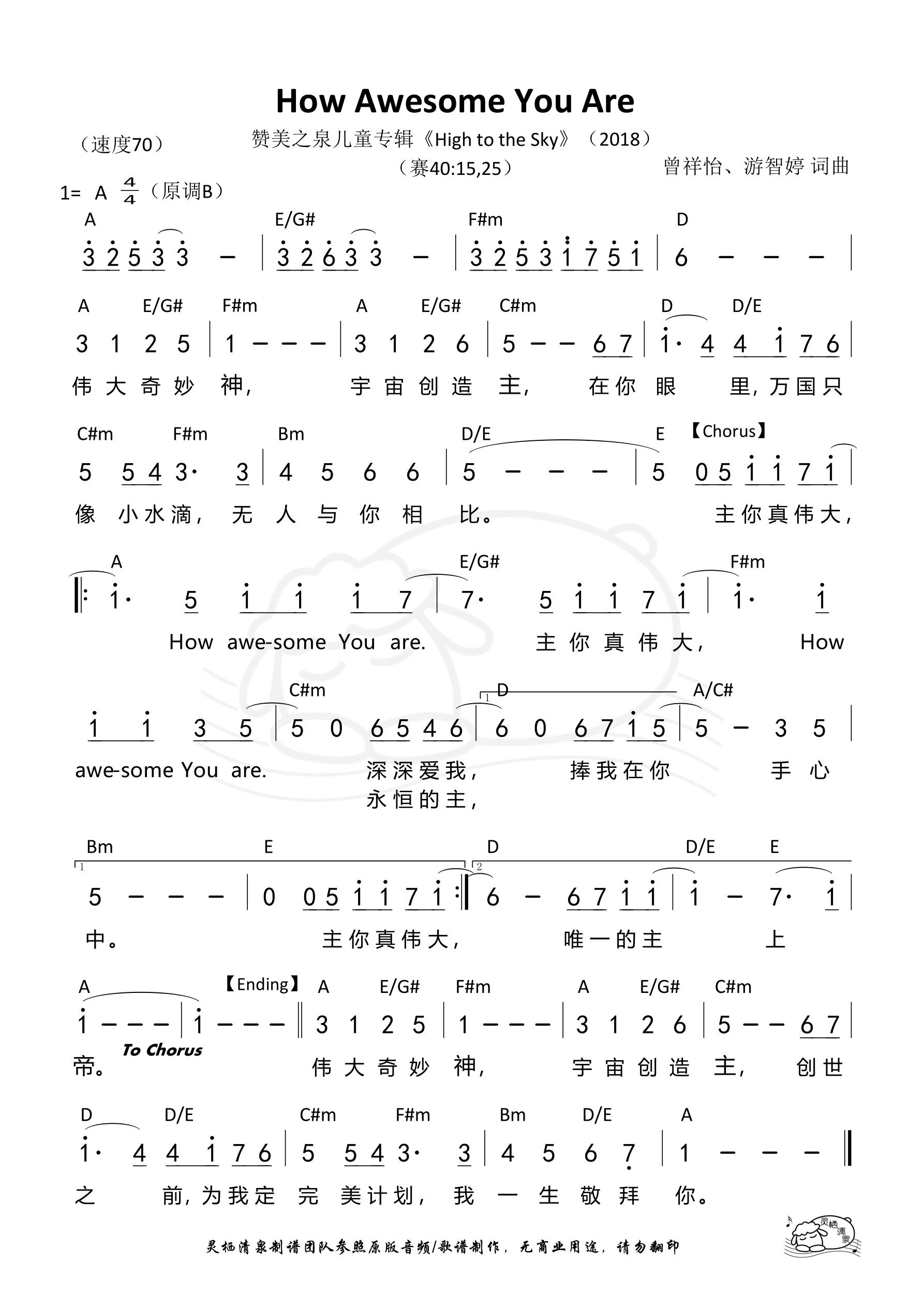 《第482首 - How Awesome You Are(主你真伟大)(A调) 和弦简谱》