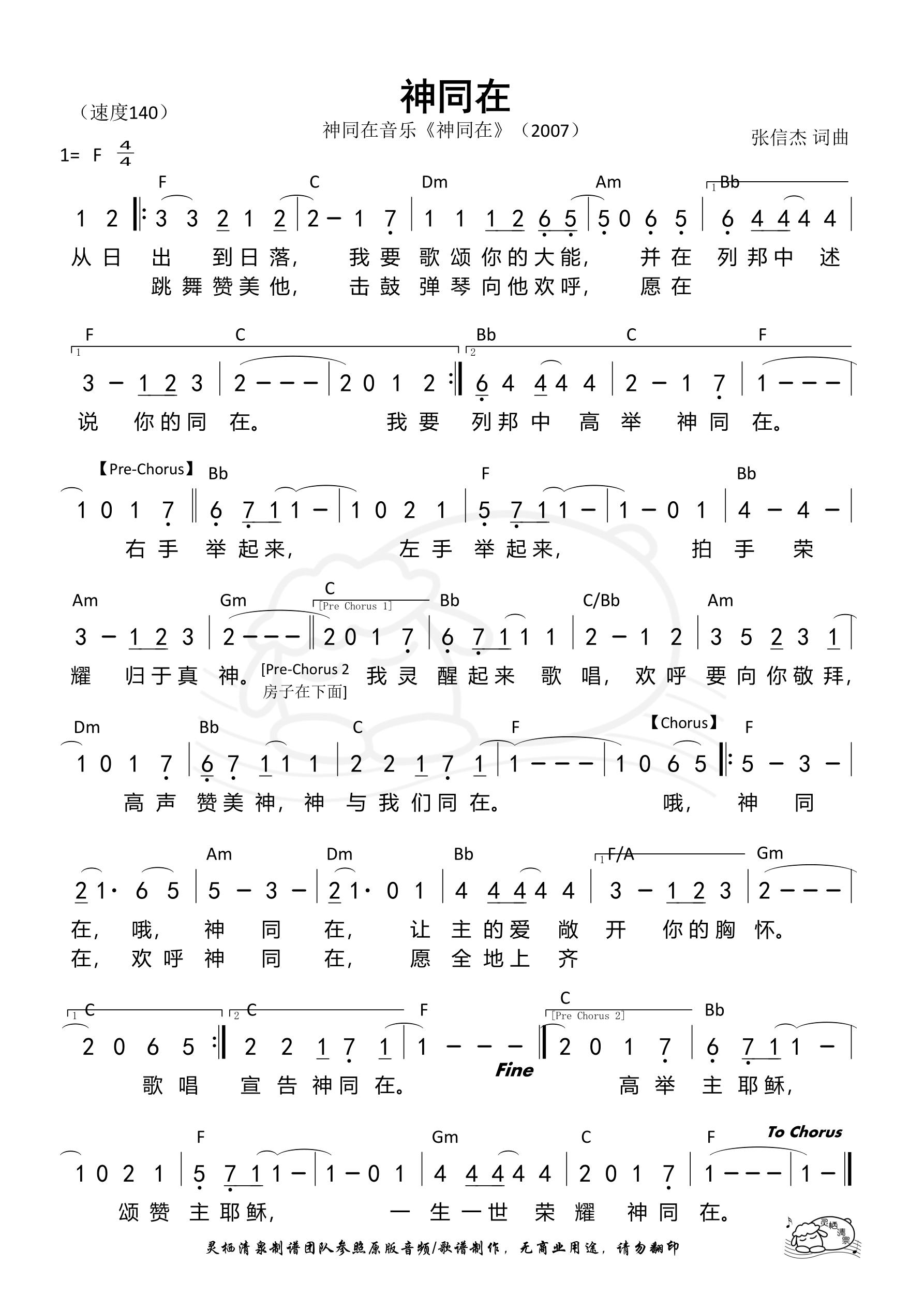 《神同在(神同在音乐)和弦简谱》