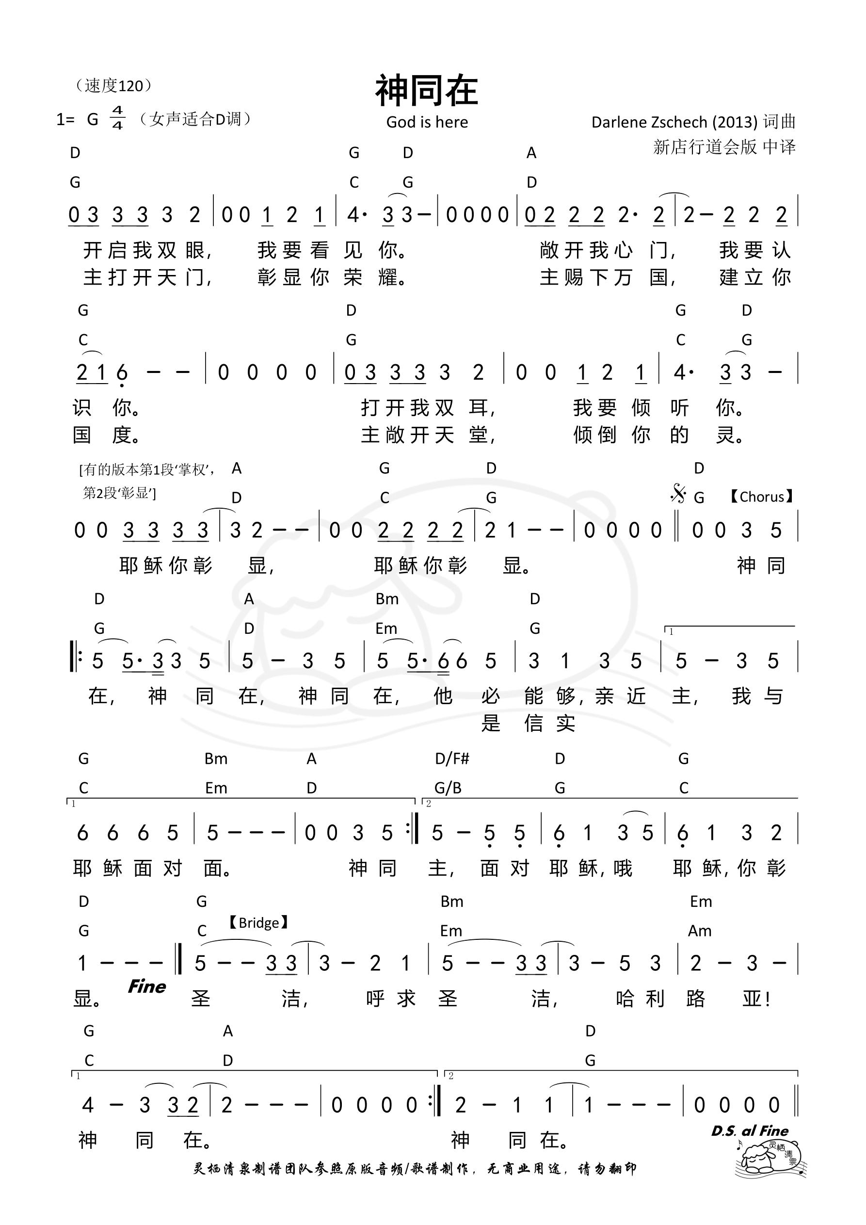 《第197首 - 神同在(God is here) 和弦简谱》