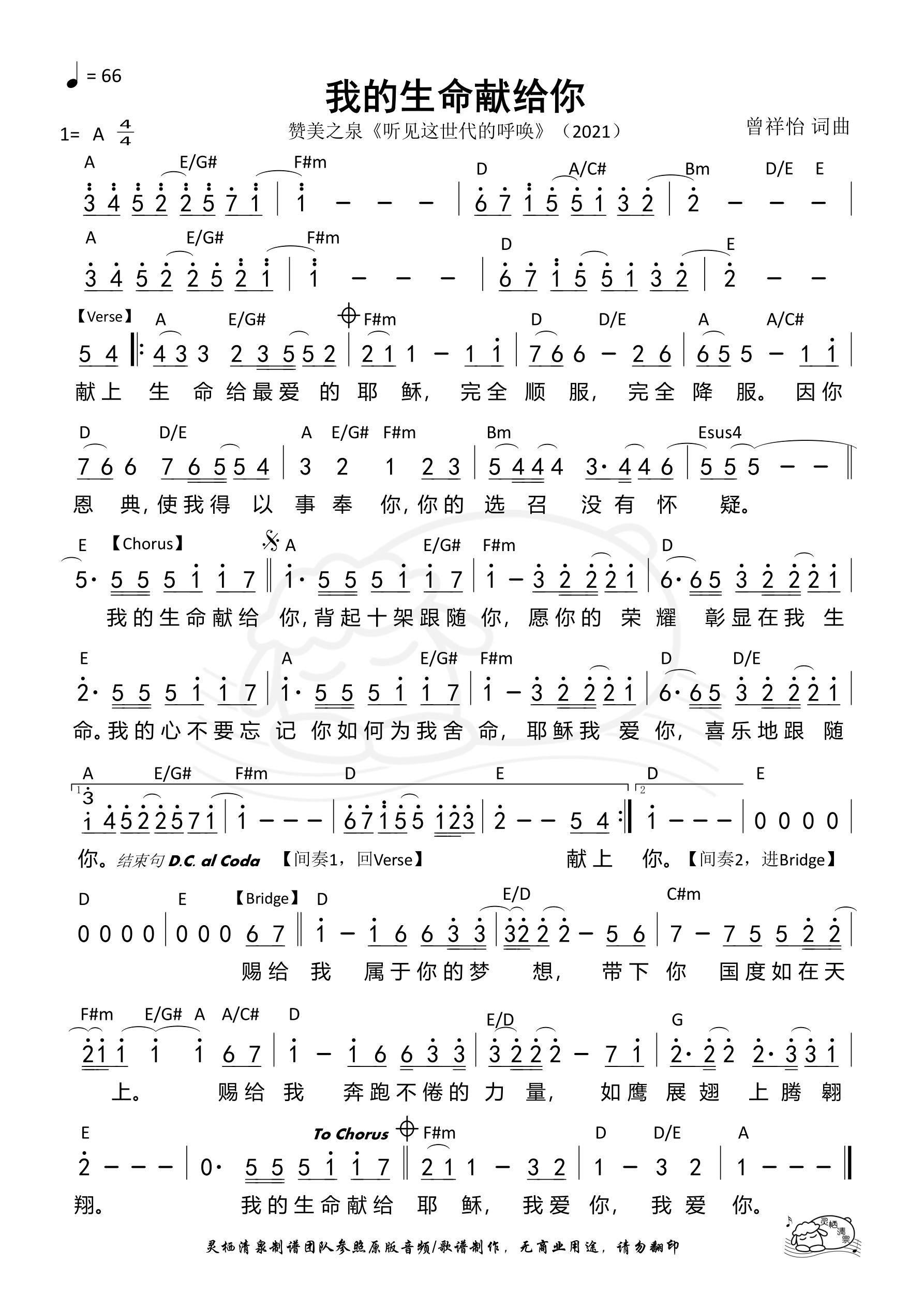 《第483首 - 我的生命献给你 和弦简谱》