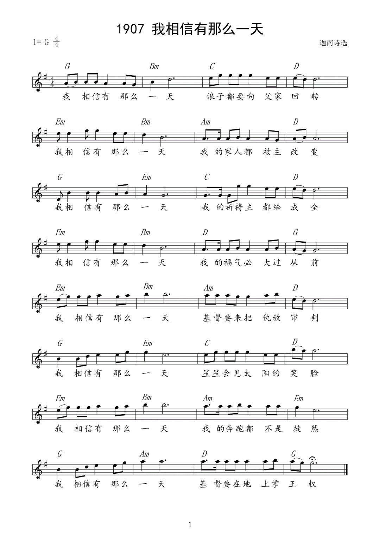 《我相信会有那么一天 官方和弦五线谱》