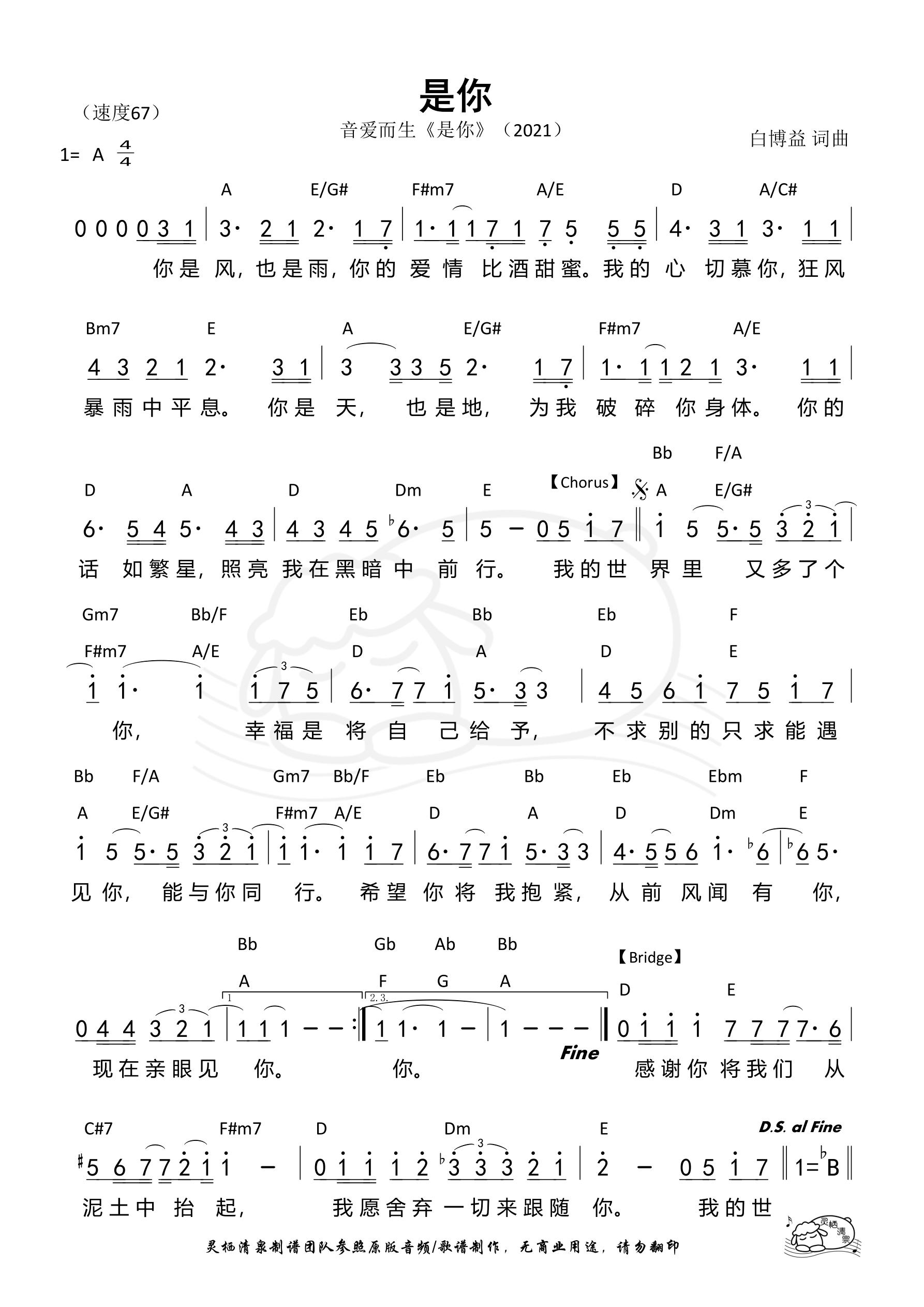 《第907首 - 是你(音爱而生)和弦简谱》