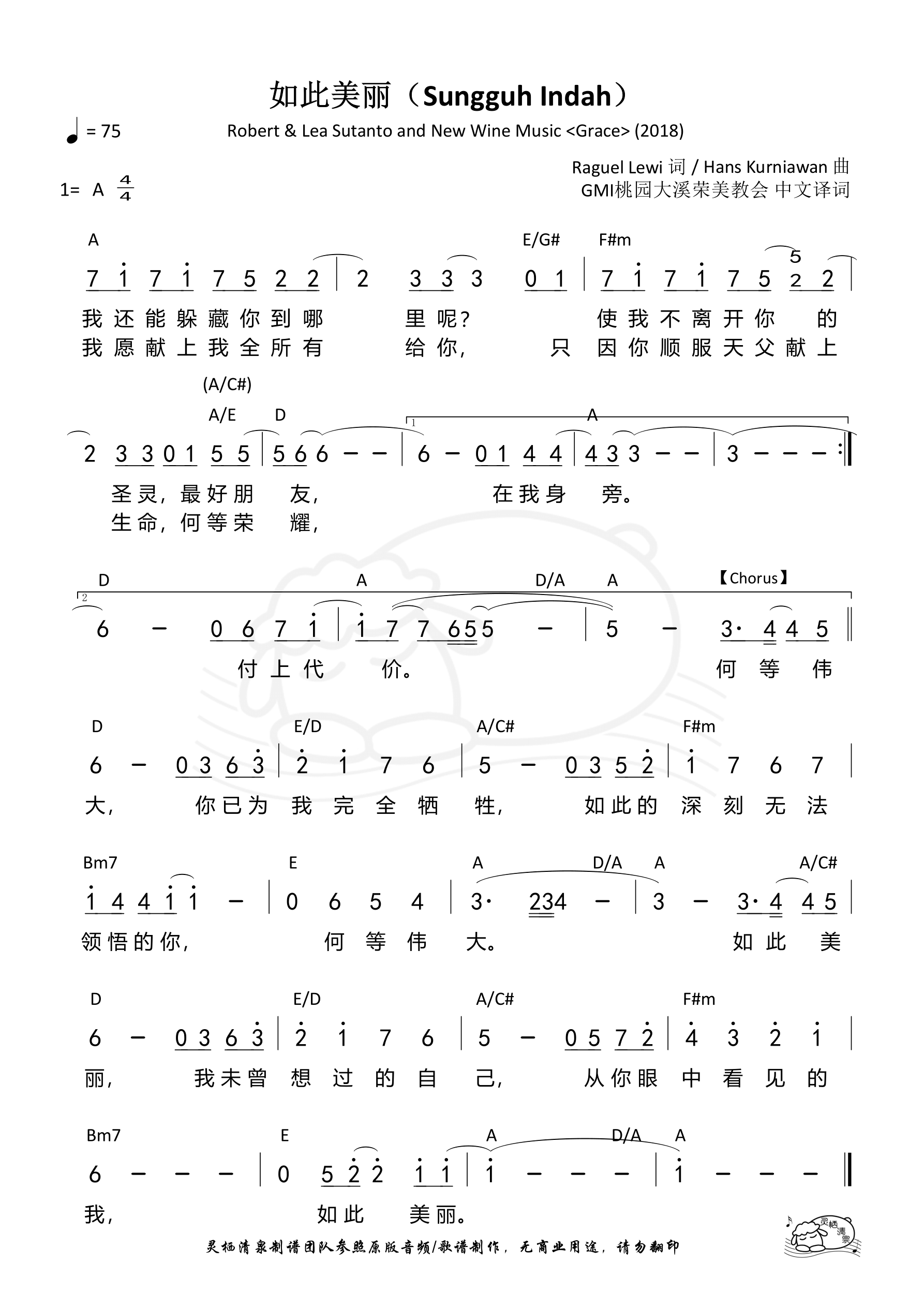 《第908首 - 如此美丽(A调)和弦简谱》