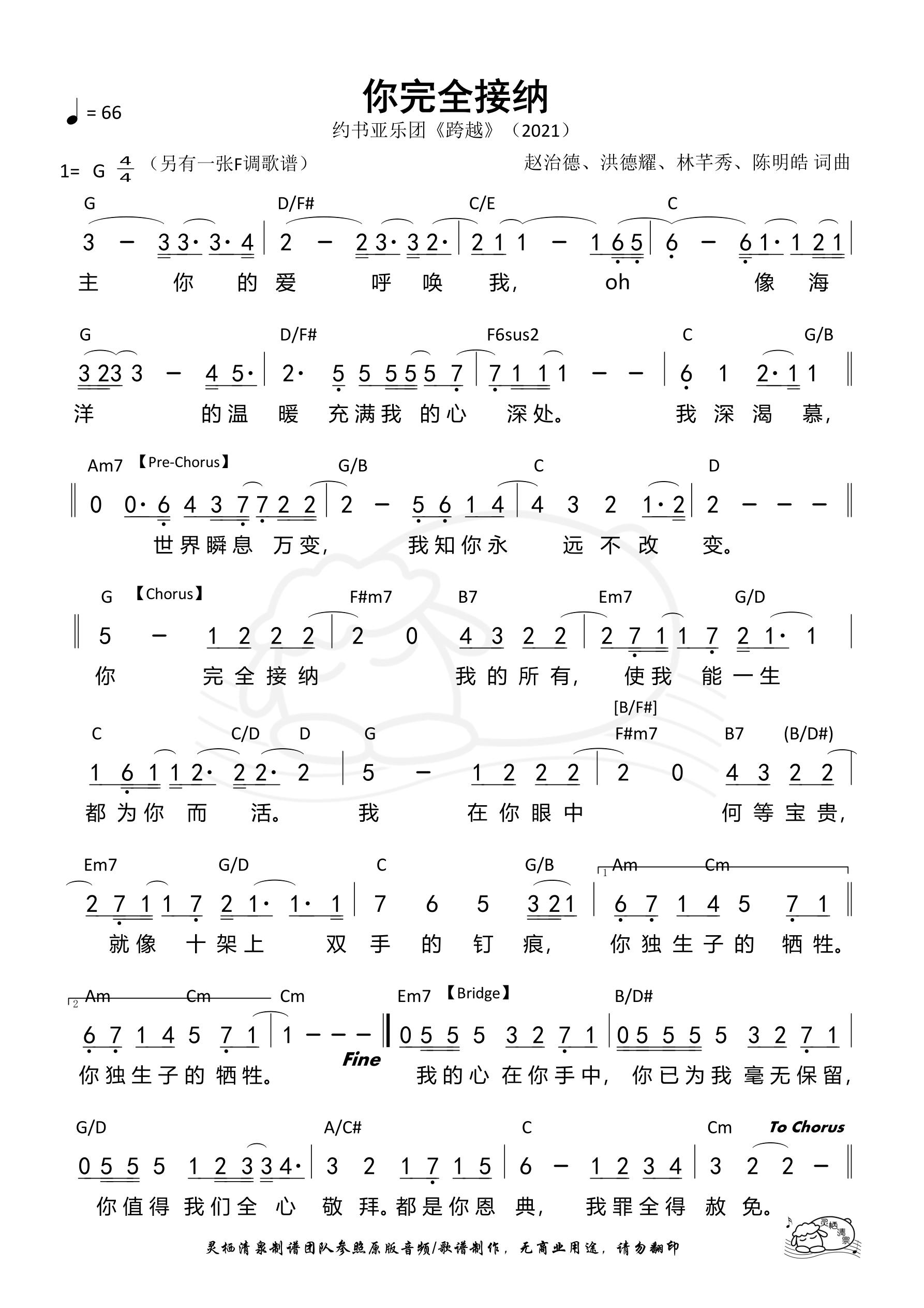 《第252首 - 你完全接纳(G调)和弦简谱》