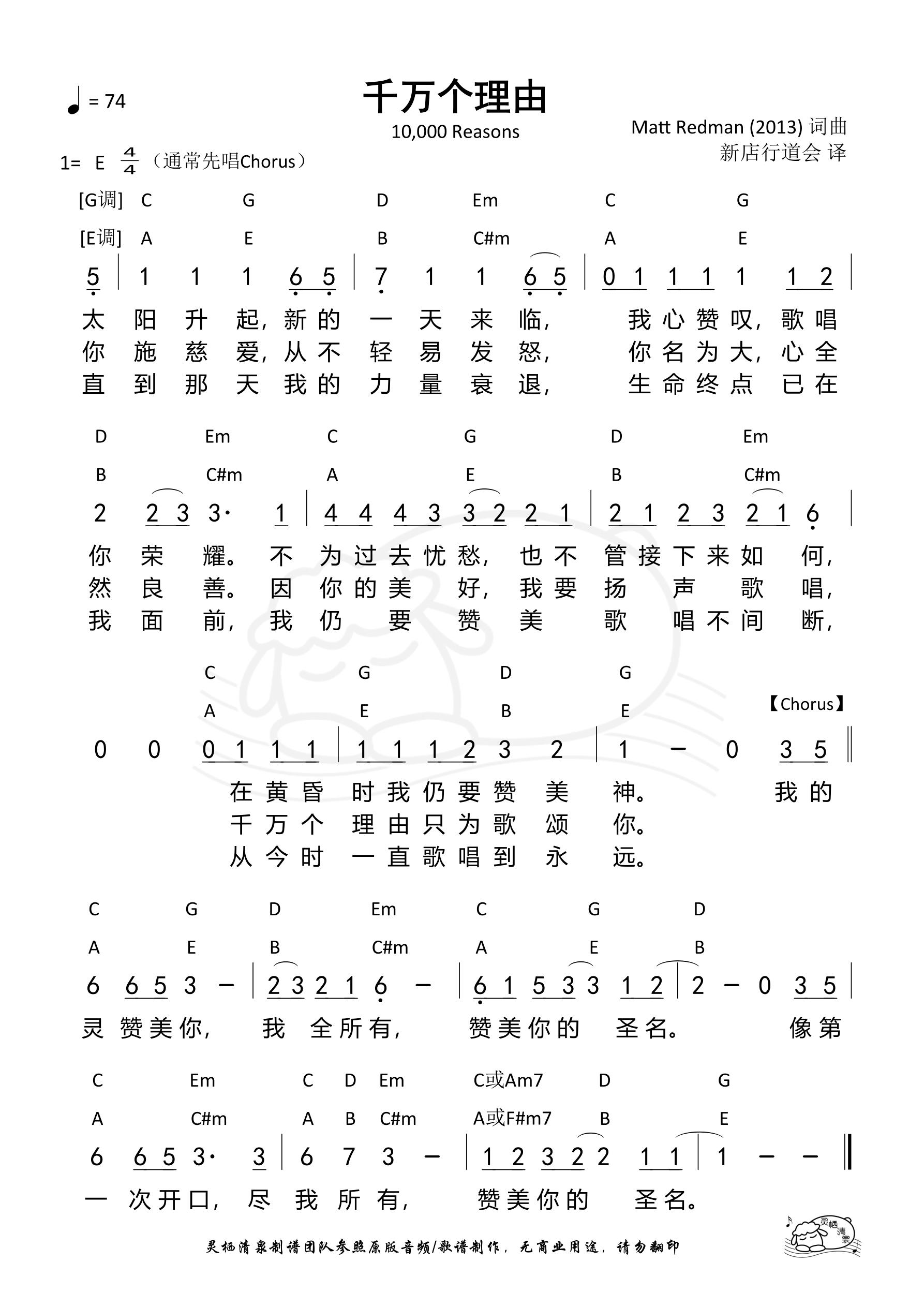 《第184首 - 千万个理由(新店行道会) 和弦简谱》