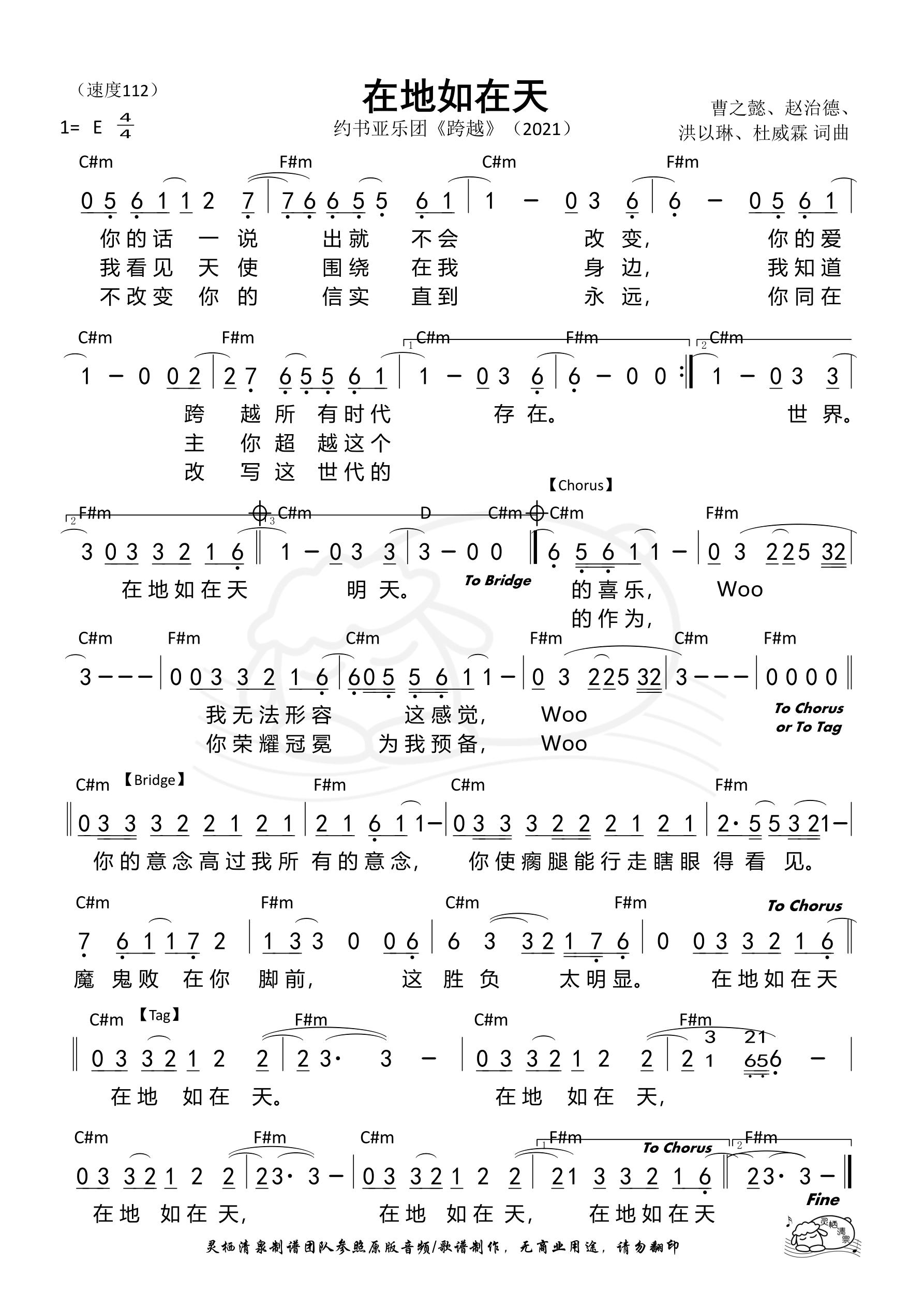 《第257首 - 在地如在天 和弦简谱》
