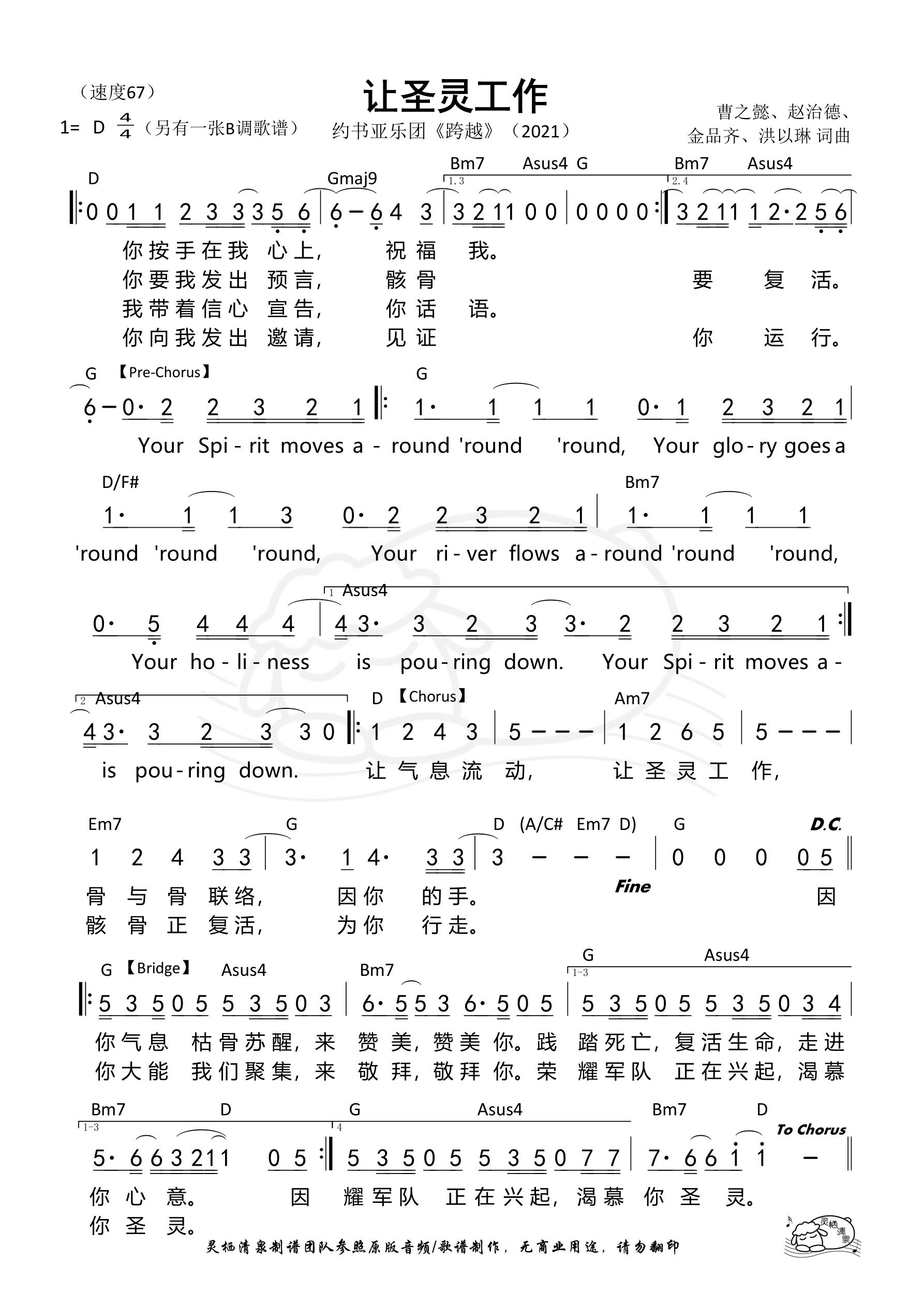 《第255首 - 让圣灵工作(D调)和弦简谱》