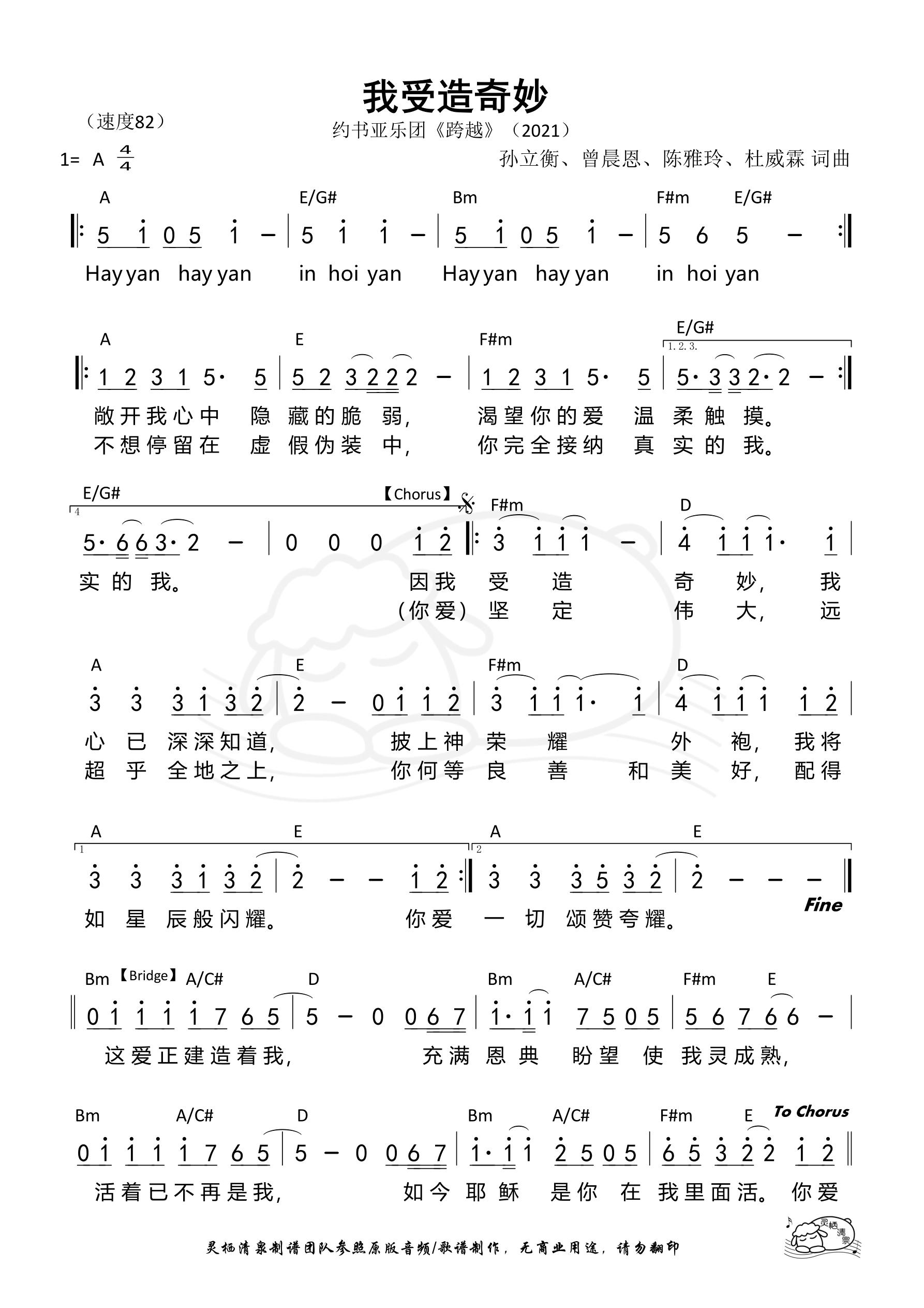《第256首 - 我受造奇妙 和弦简谱》