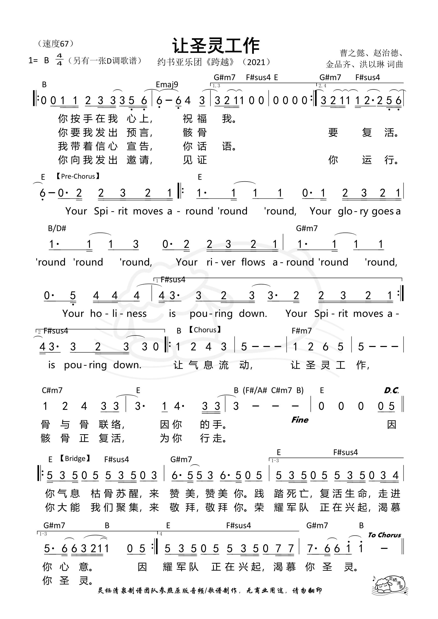 《第254首 - 让圣灵工作(B调)和弦简谱》