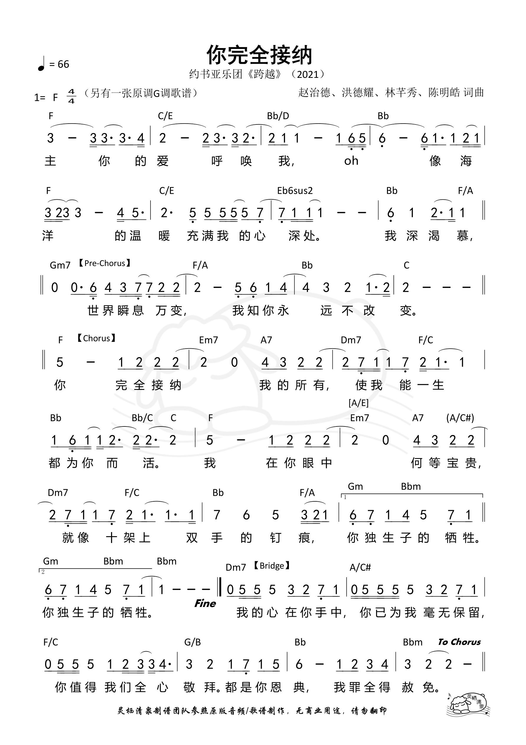 《第251首 - 你完全接纳(F调)和弦简谱》