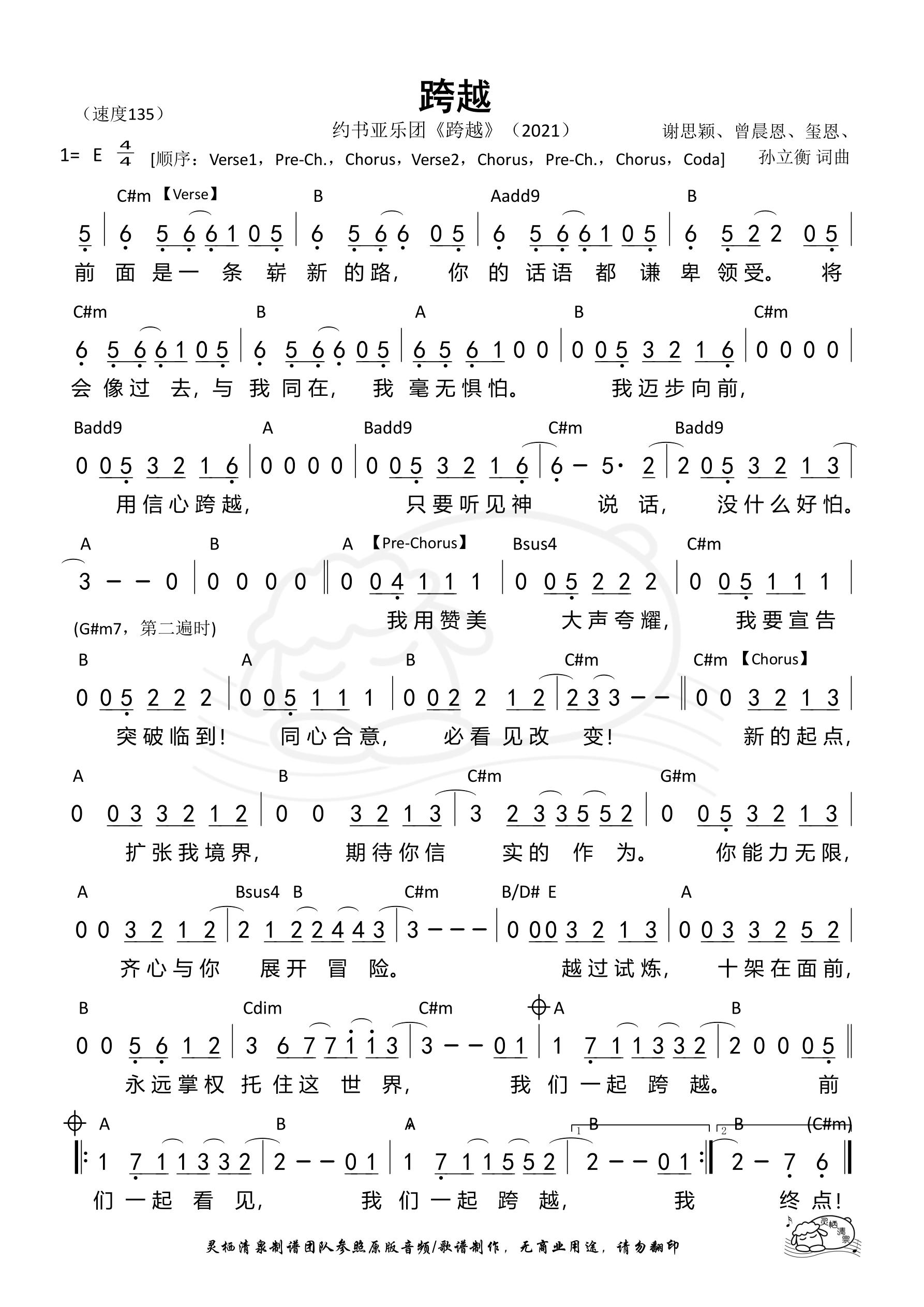 《第250首 - 跨越 和弦简谱》