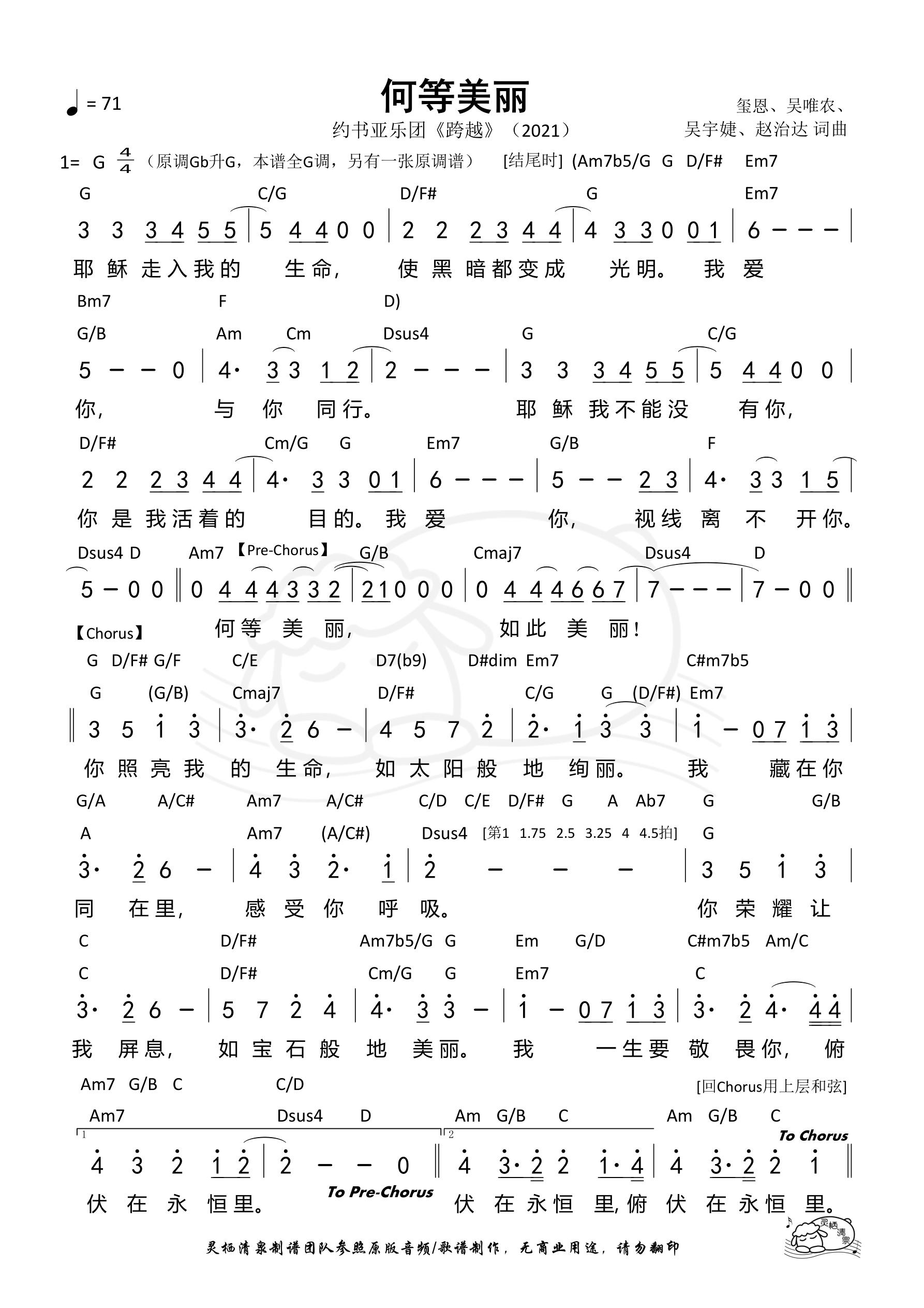 《第248首 - 何等美丽(G调)和弦简谱》