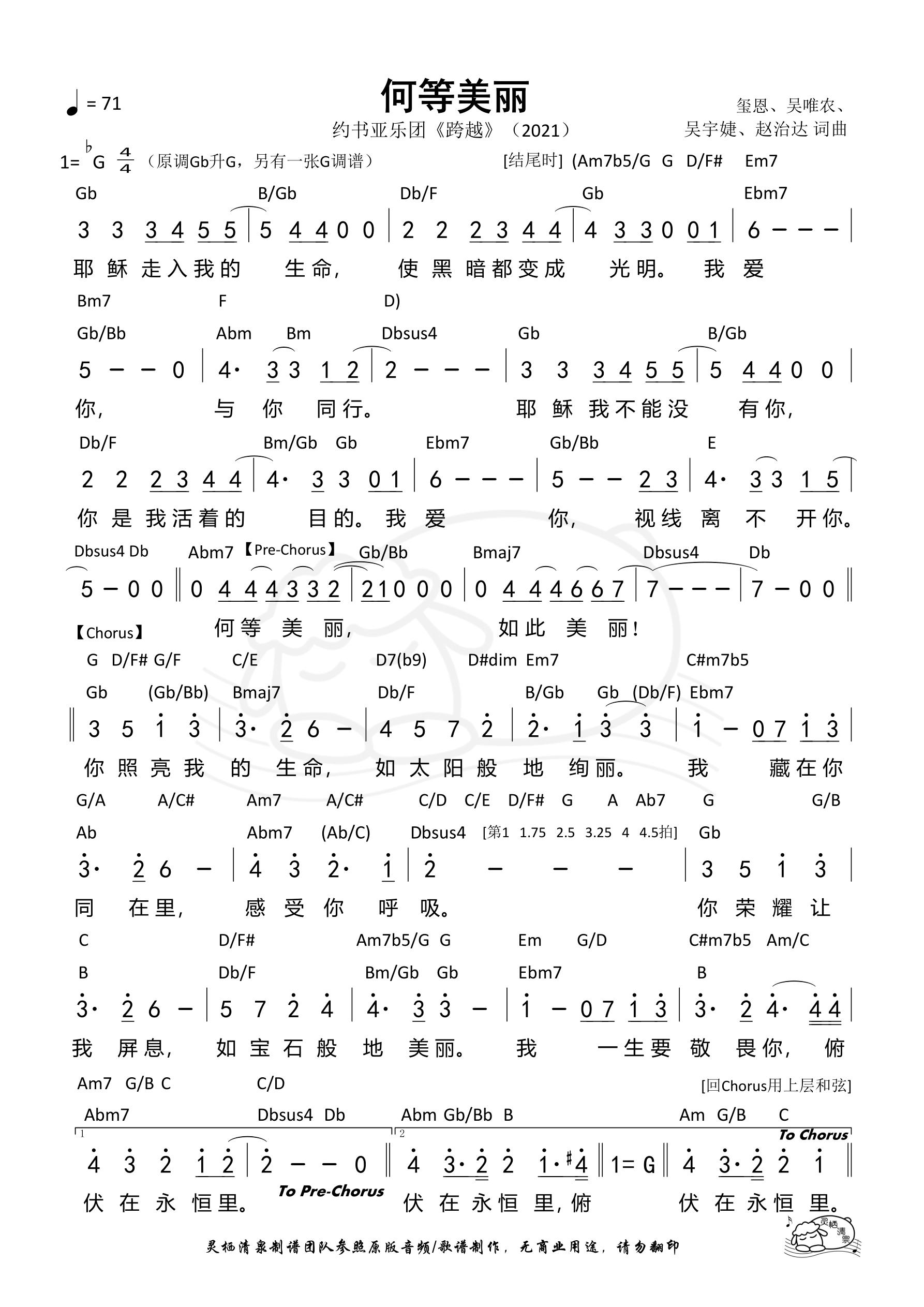 《第249首 - 何等美丽(原调)和弦简谱》