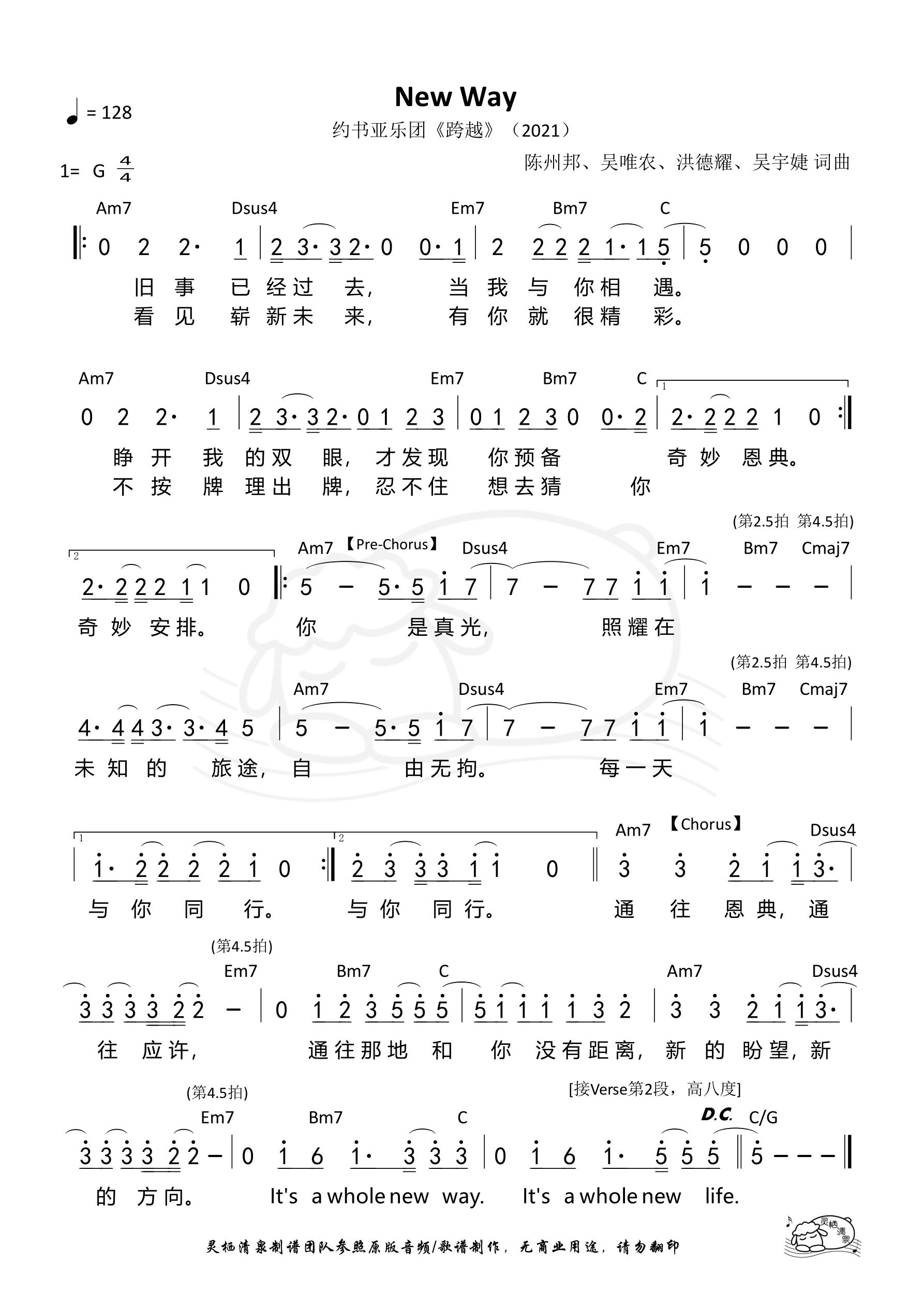 《第242首 - New Way(崭新的路)和弦简谱》