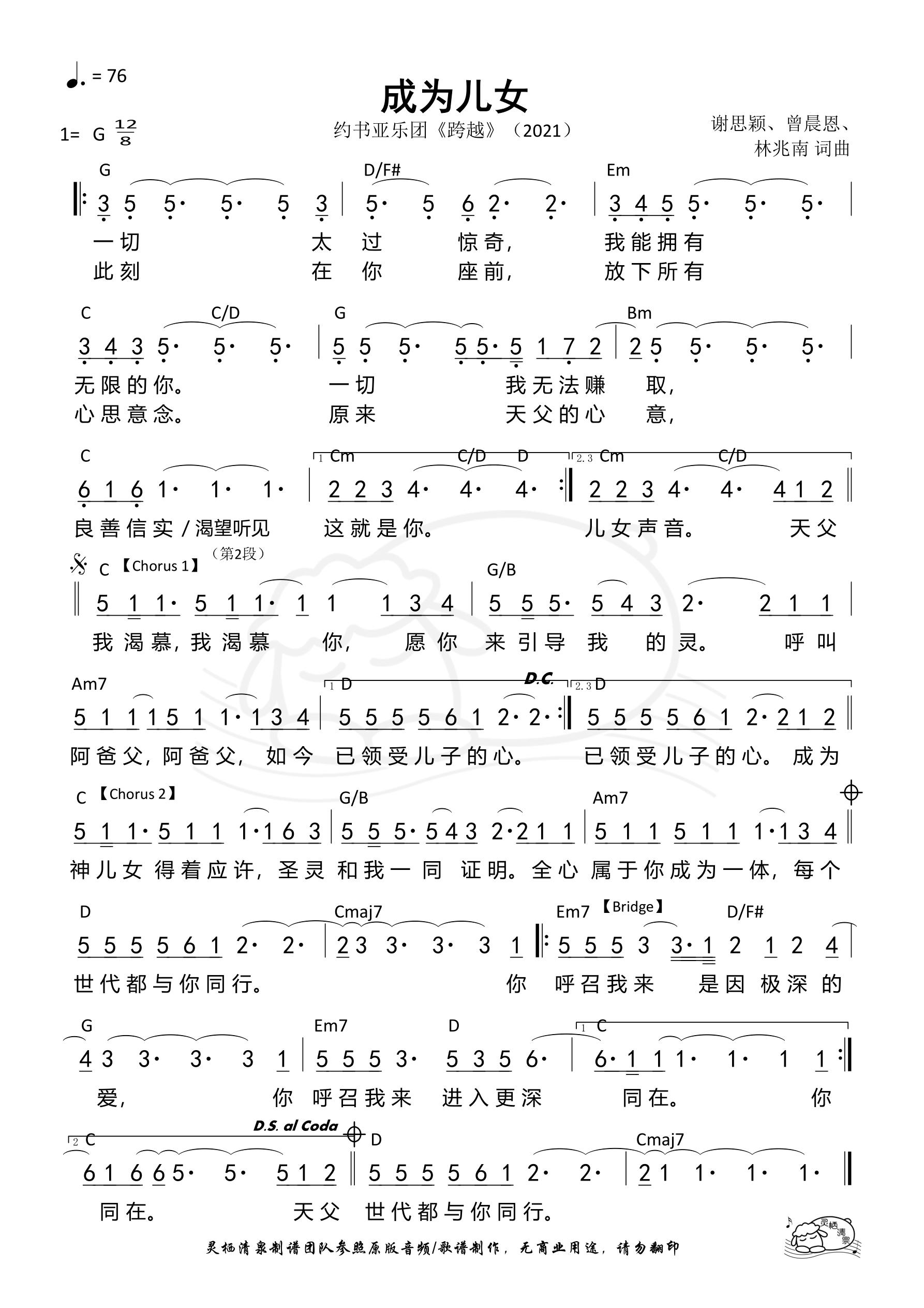 《第246首 - 成为儿女 和弦简谱》