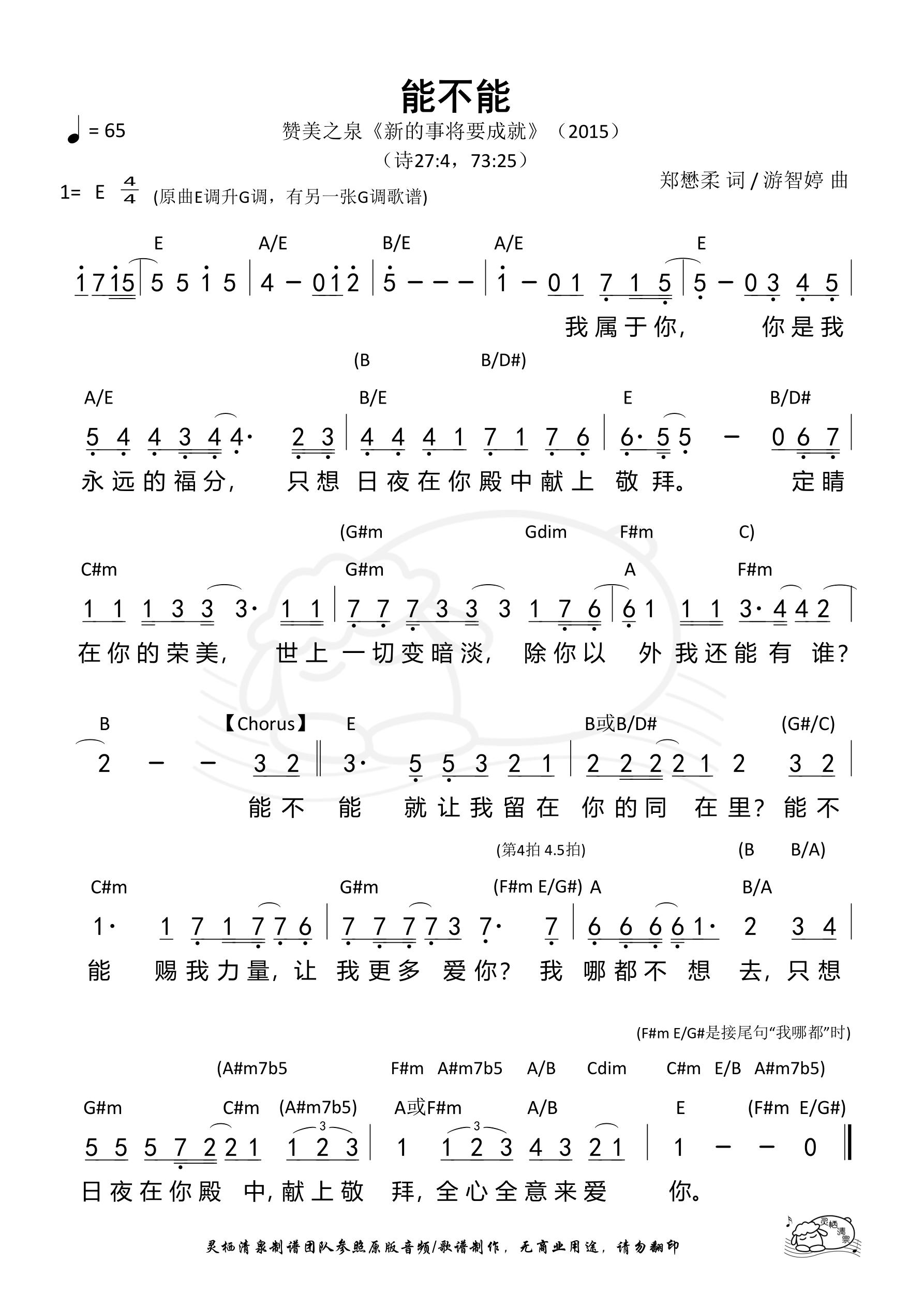 《第498首 - 能不能(E调)和弦简谱》