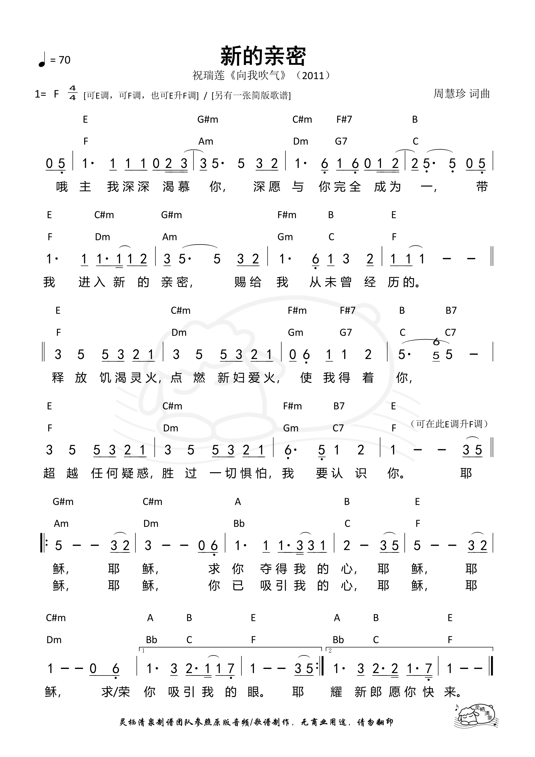 《第931首 - 新的亲密(原版)和弦简谱》