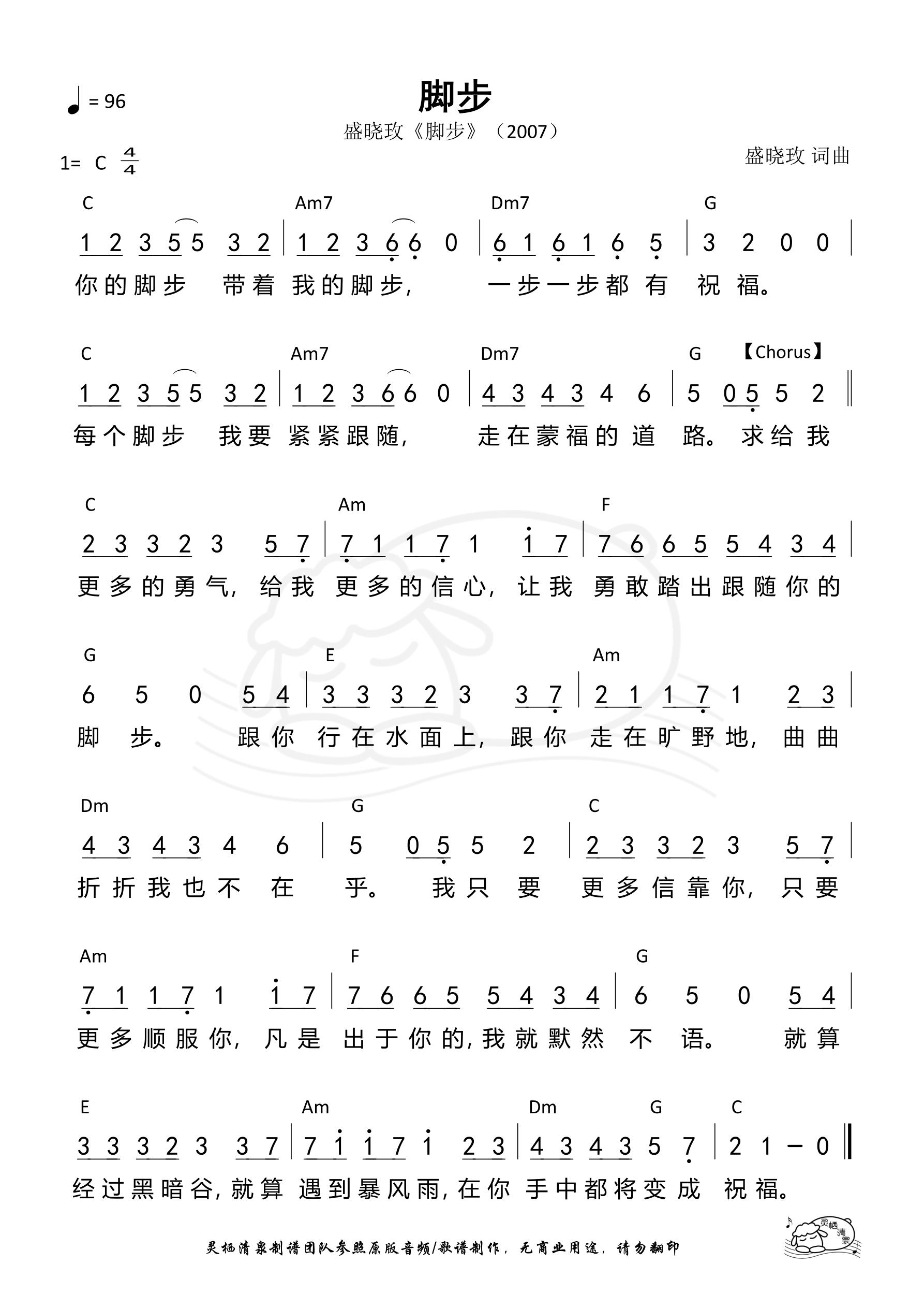 《第516首 - 脚步 和弦简谱》