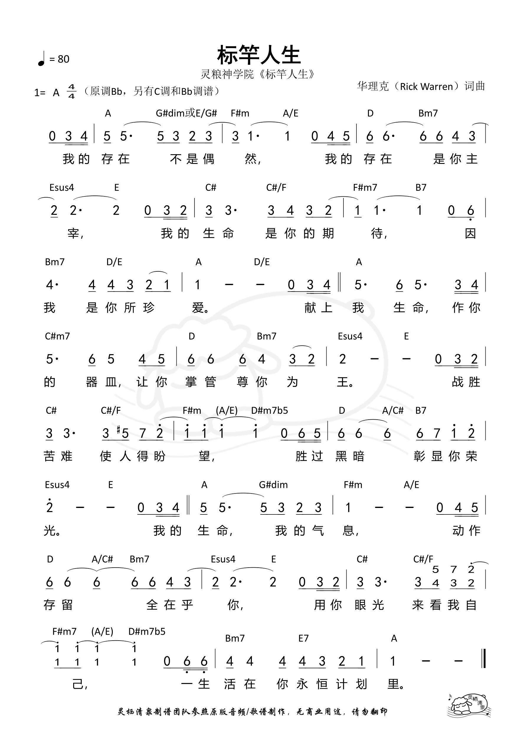 《第932首 - 标竿人生(A调)和弦简谱》