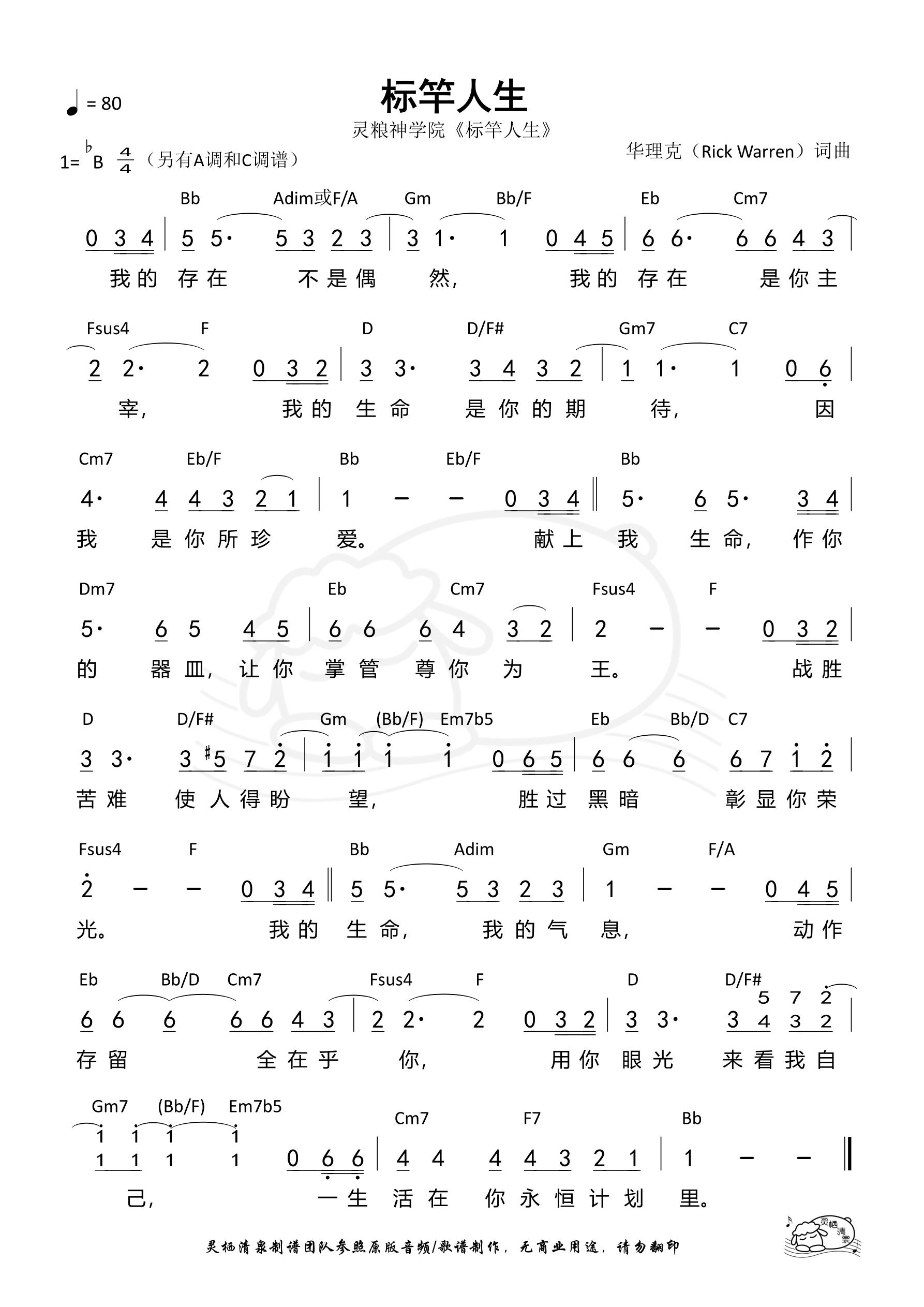 《第933首 - 标竿人生(Bb调)和弦简谱》