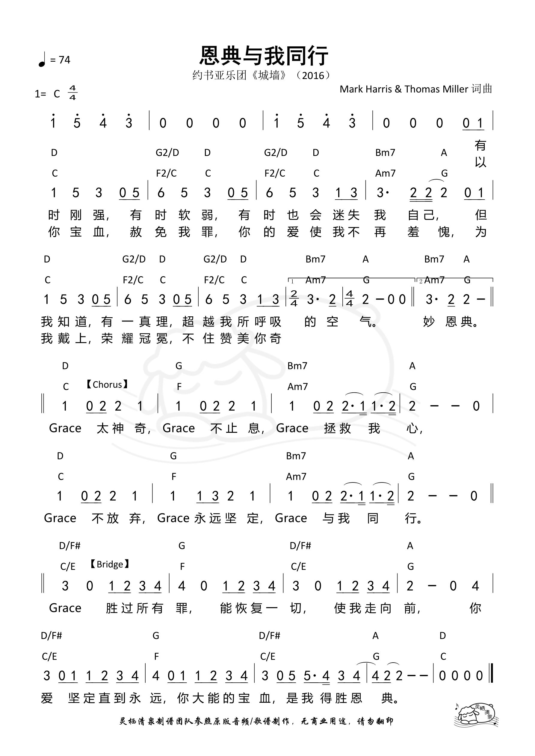 《第258首 - 恩典与我同行 和弦简谱》
