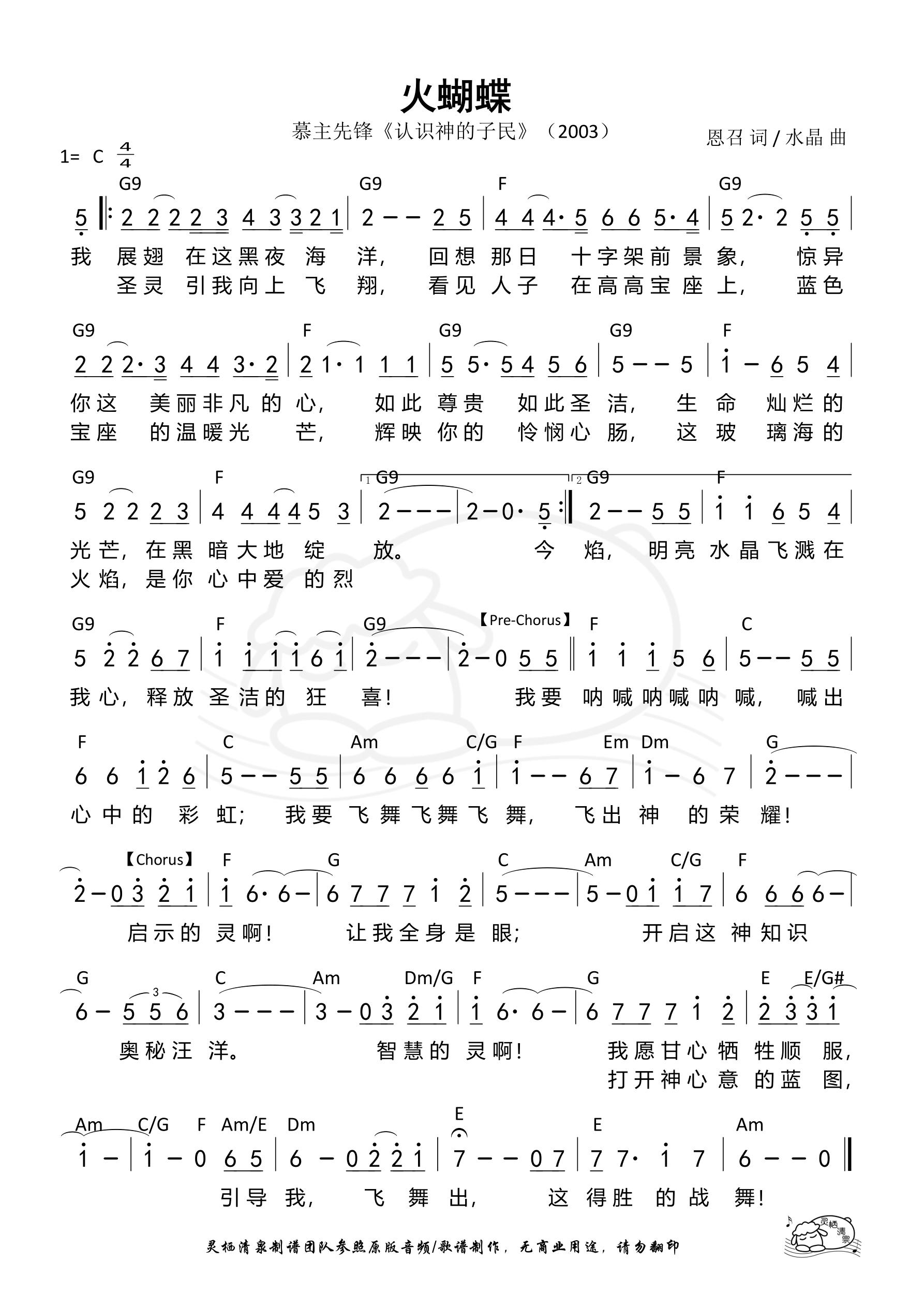 《第938首 - 火蝴蝶 和弦简谱》